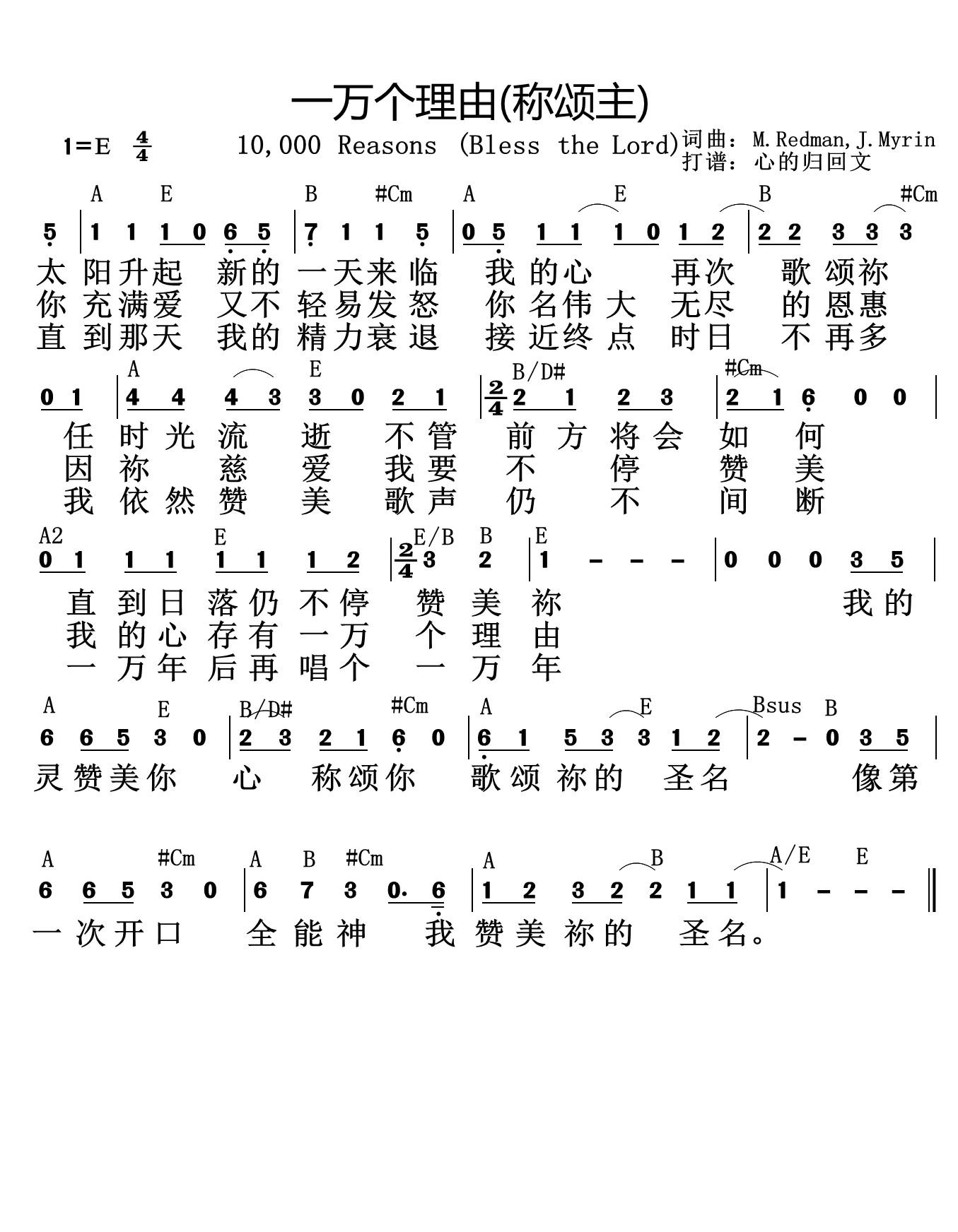 《一万个理由(称颂主 )和弦简谱》