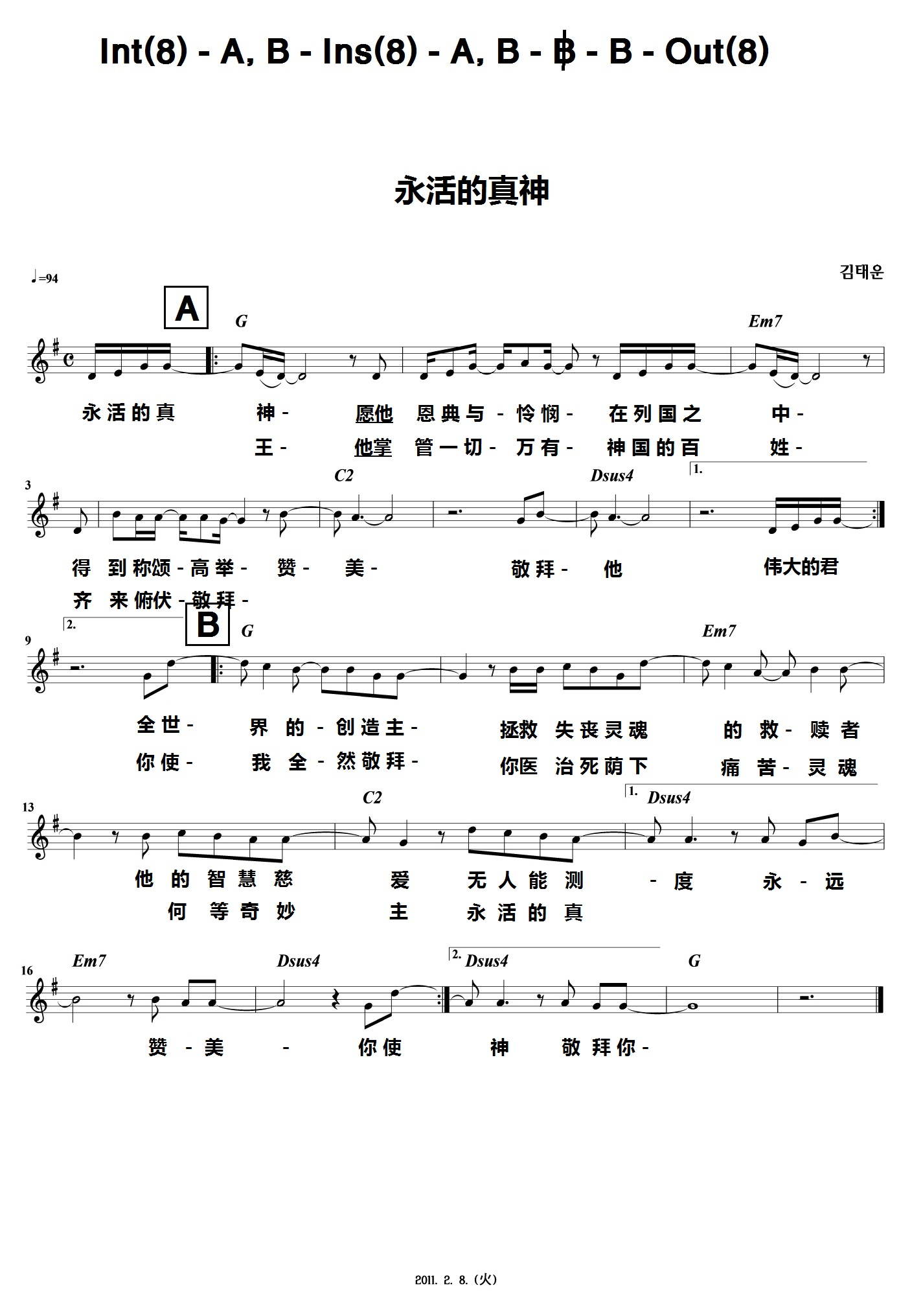 《永活的真神 官方和弦五线谱》