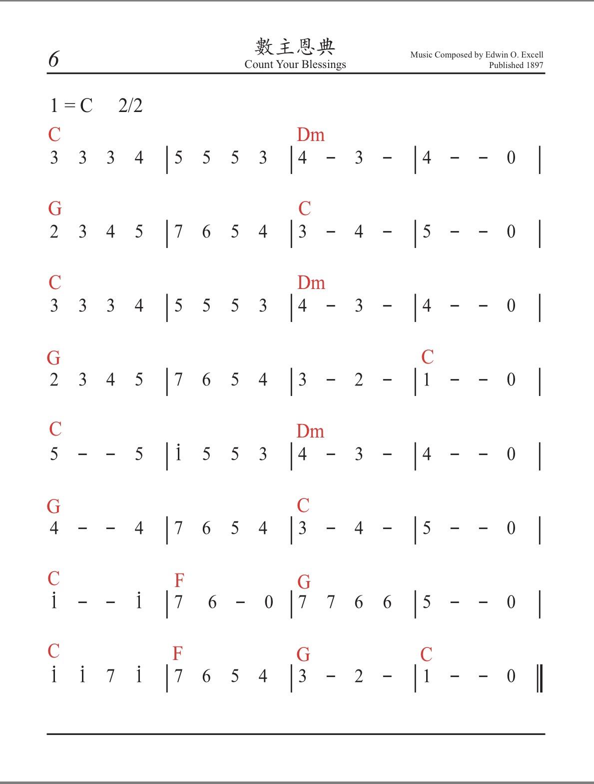 《数主恩典 官方和弦简谱》