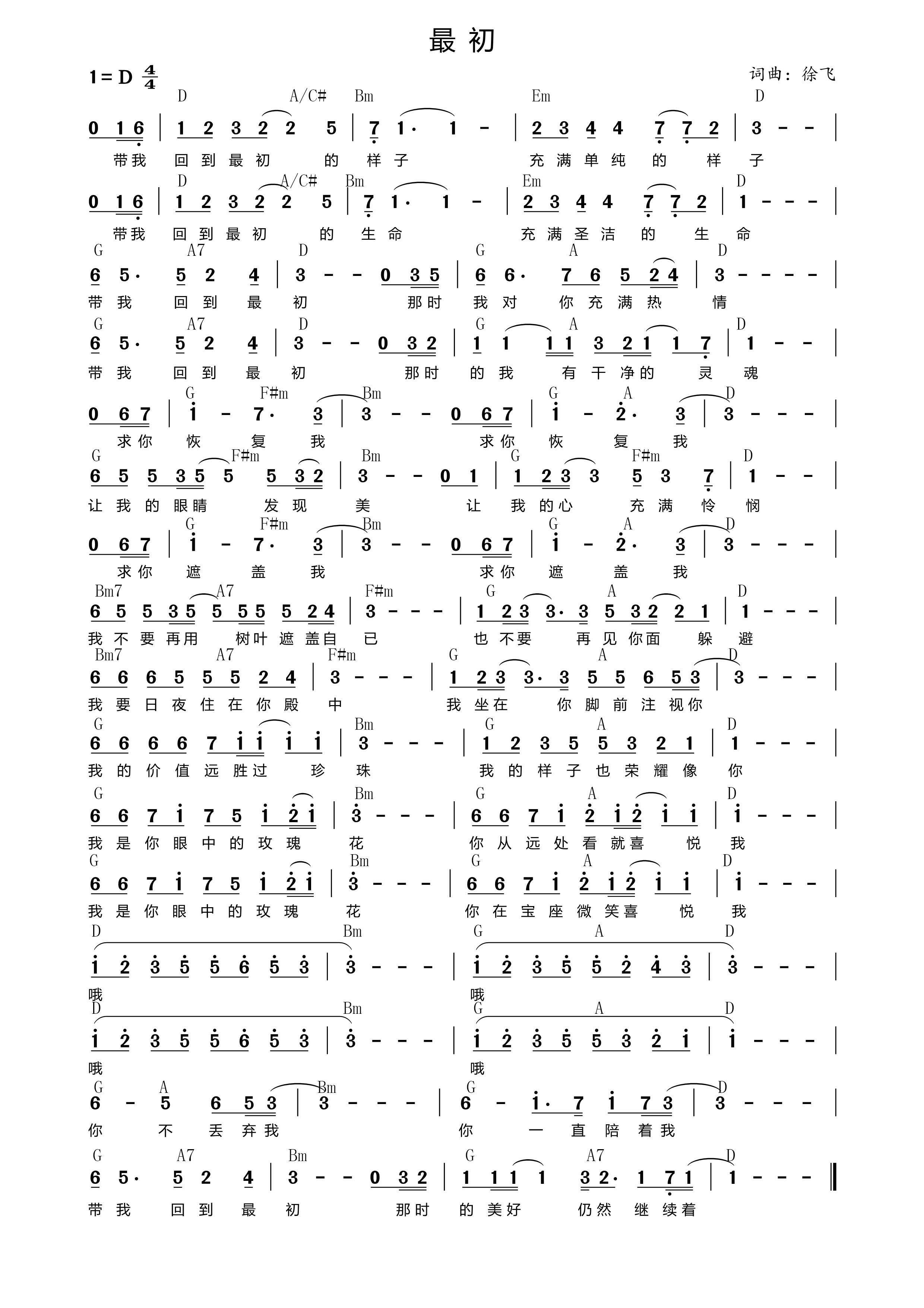《最初 官方和弦简谱》