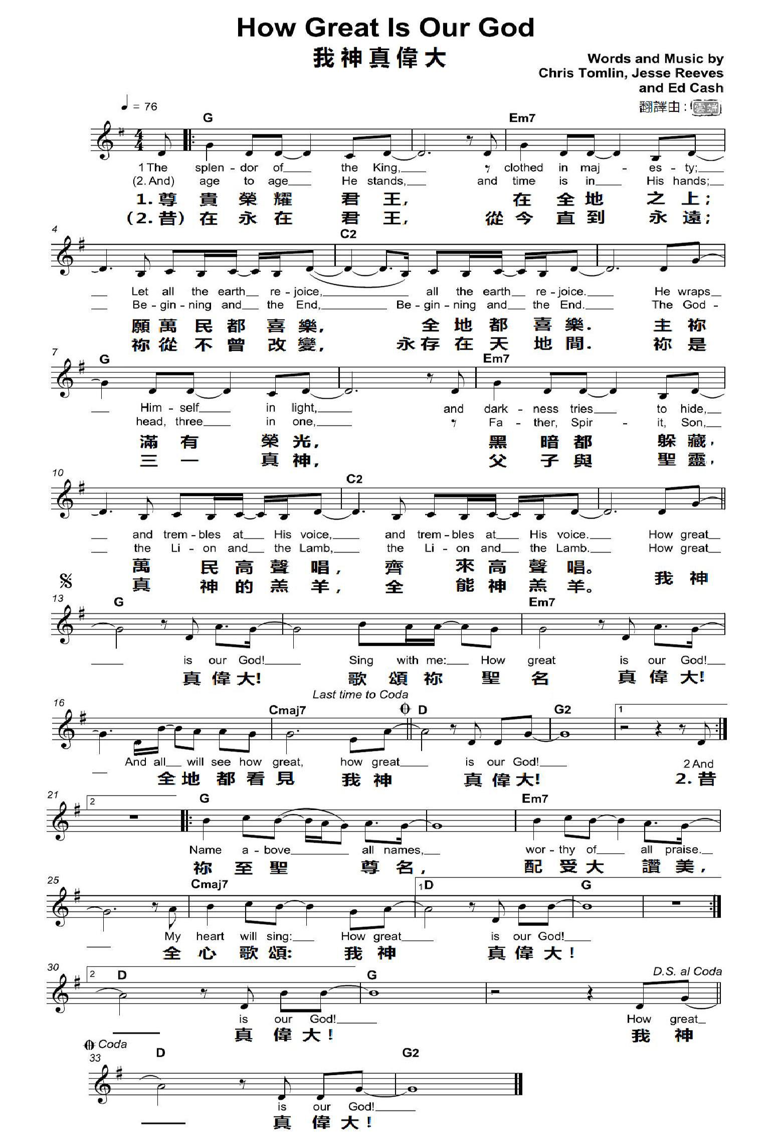 《我神真伟大 和弦五线谱》