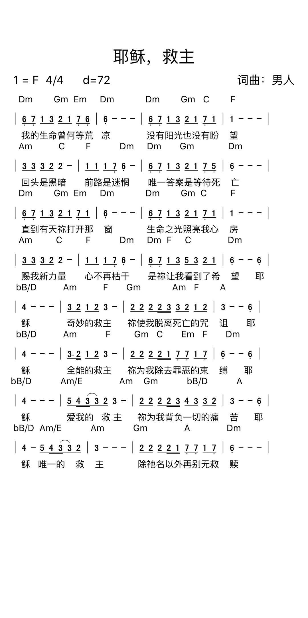 《耶稣,救主 和弦简谱》