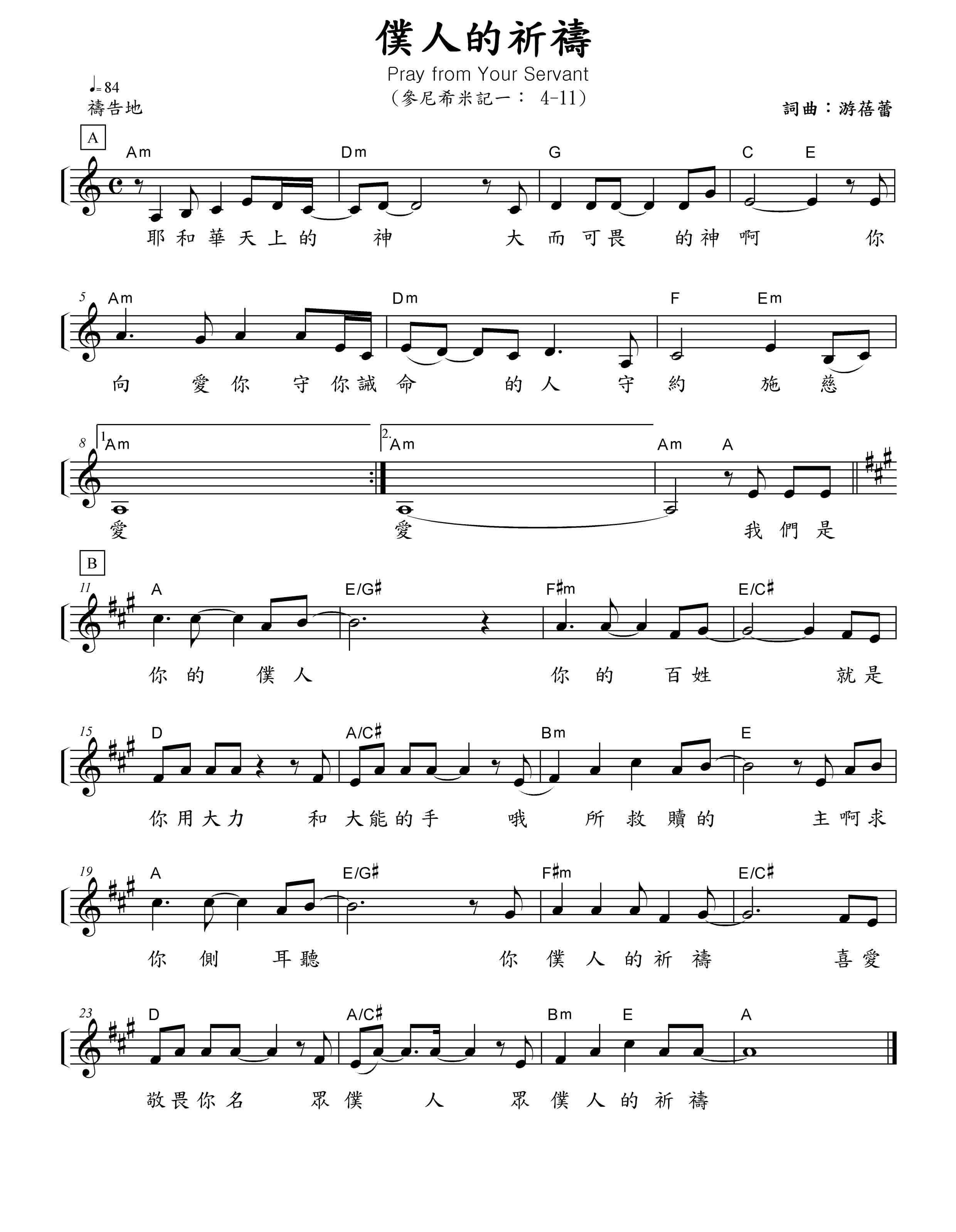 《仆人的祈祷 官方和弦五线谱》