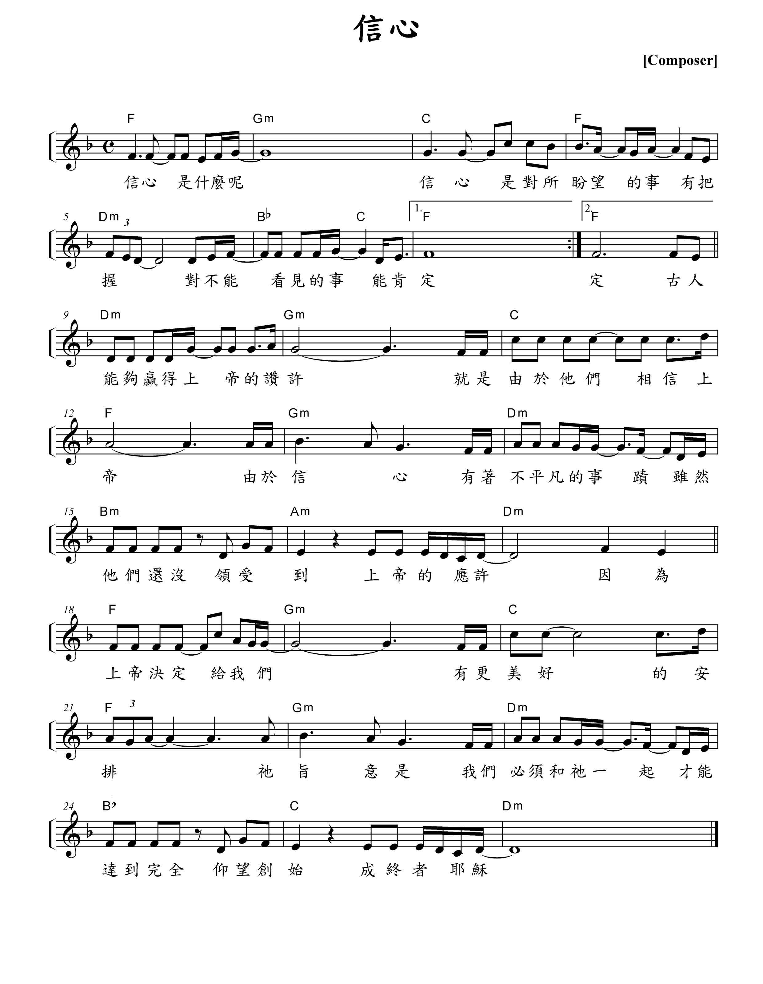《信心 官方和弦五线谱》