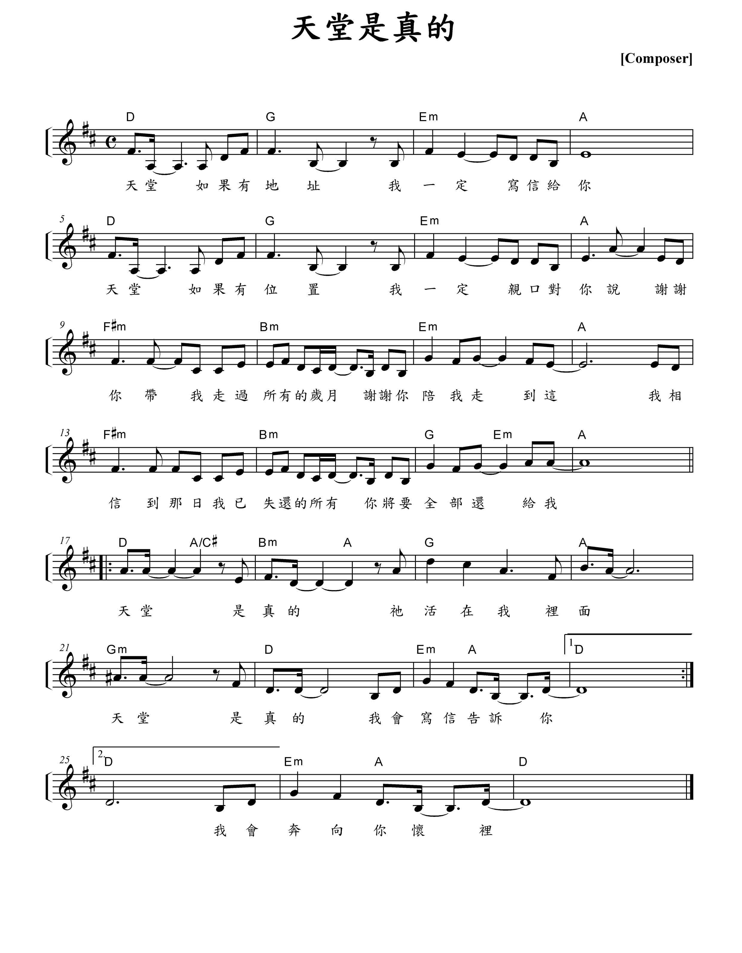《天堂是真的 官方和弦五线谱》