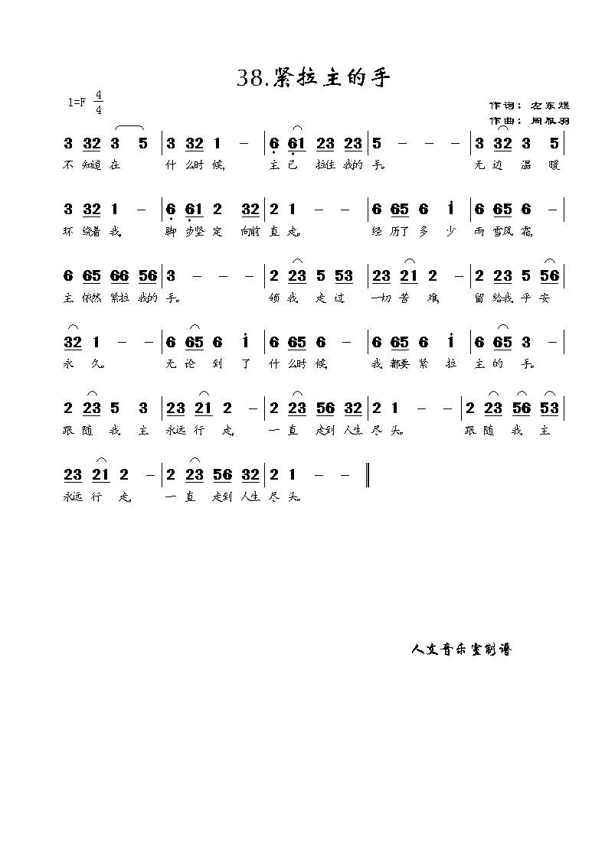 《紧拉主的手 简谱》
