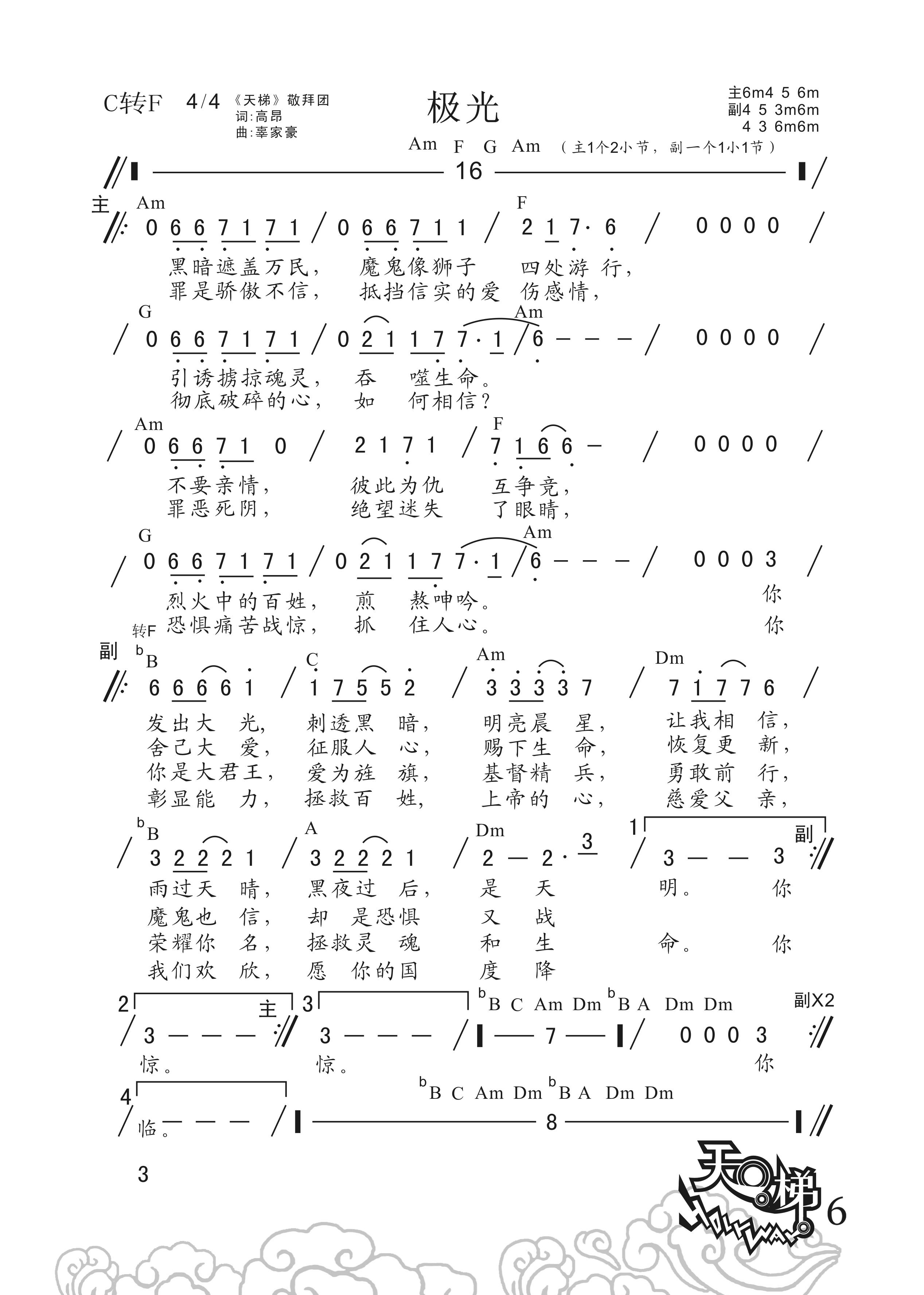 《极光 官方和弦简谱》