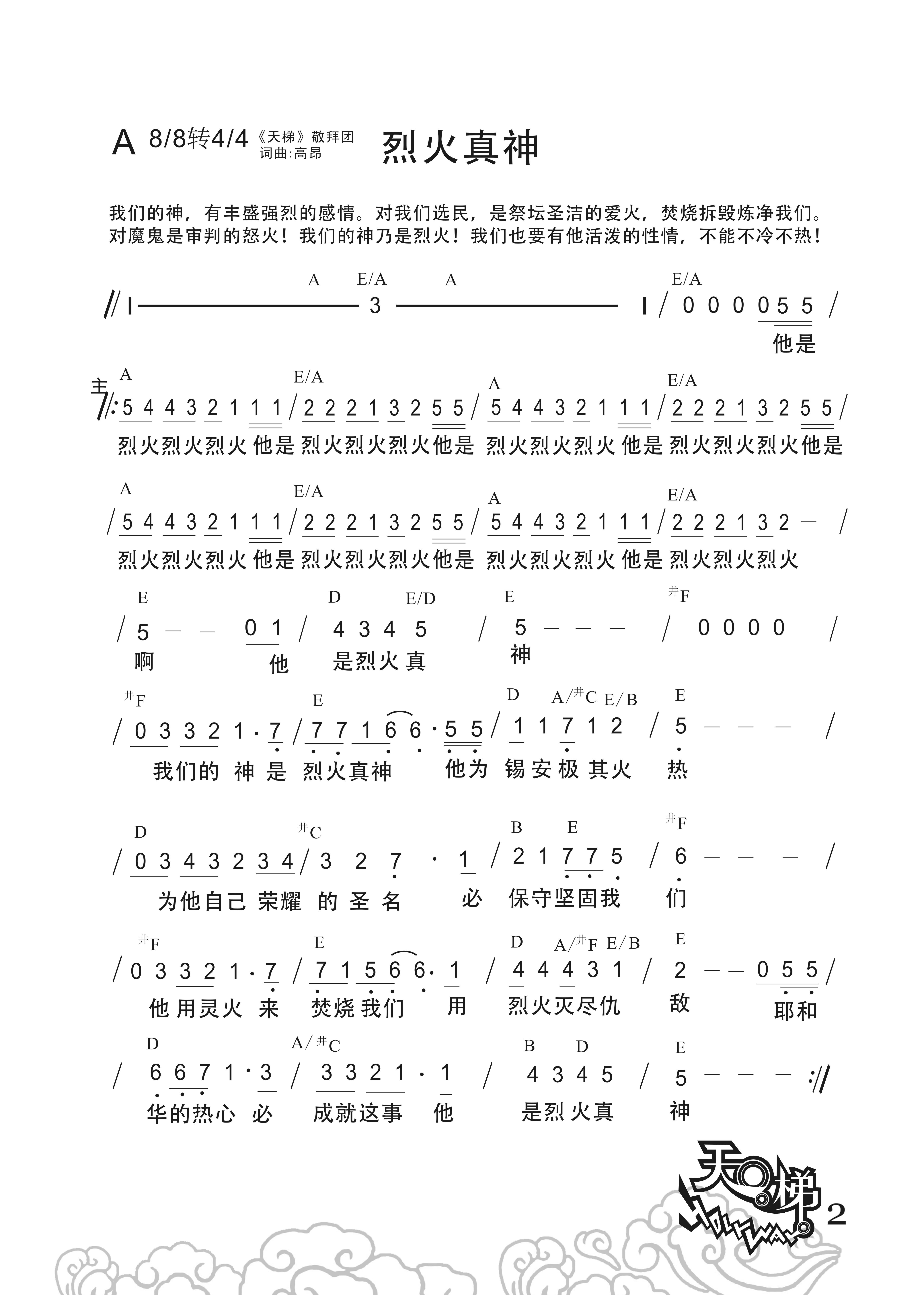 《烈火真神 官方和弦简谱》