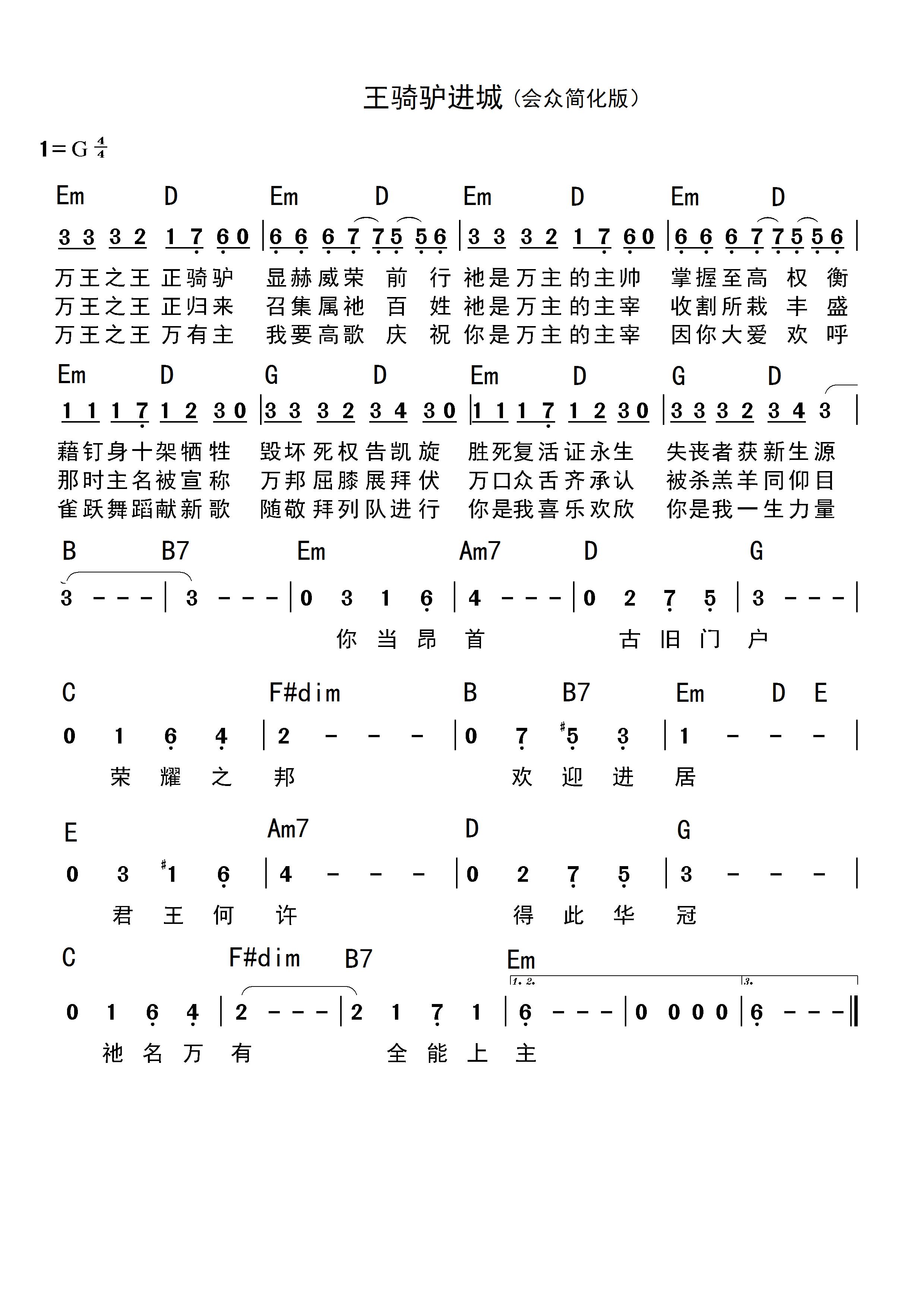 《王骑驴进城(会众简化版) 和弦简谱》