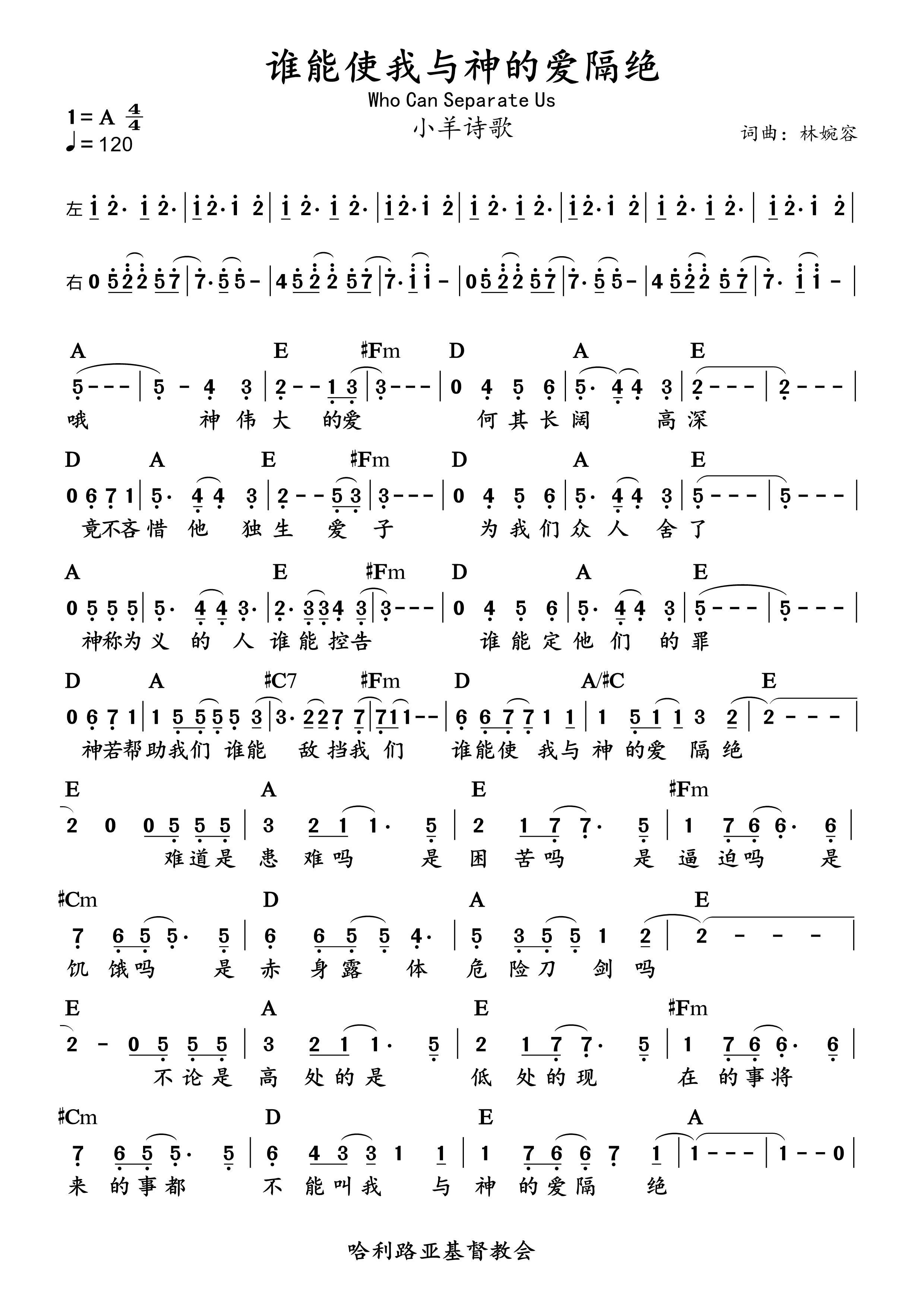 《谁能使我与神的爱隔绝 和弦简谱》