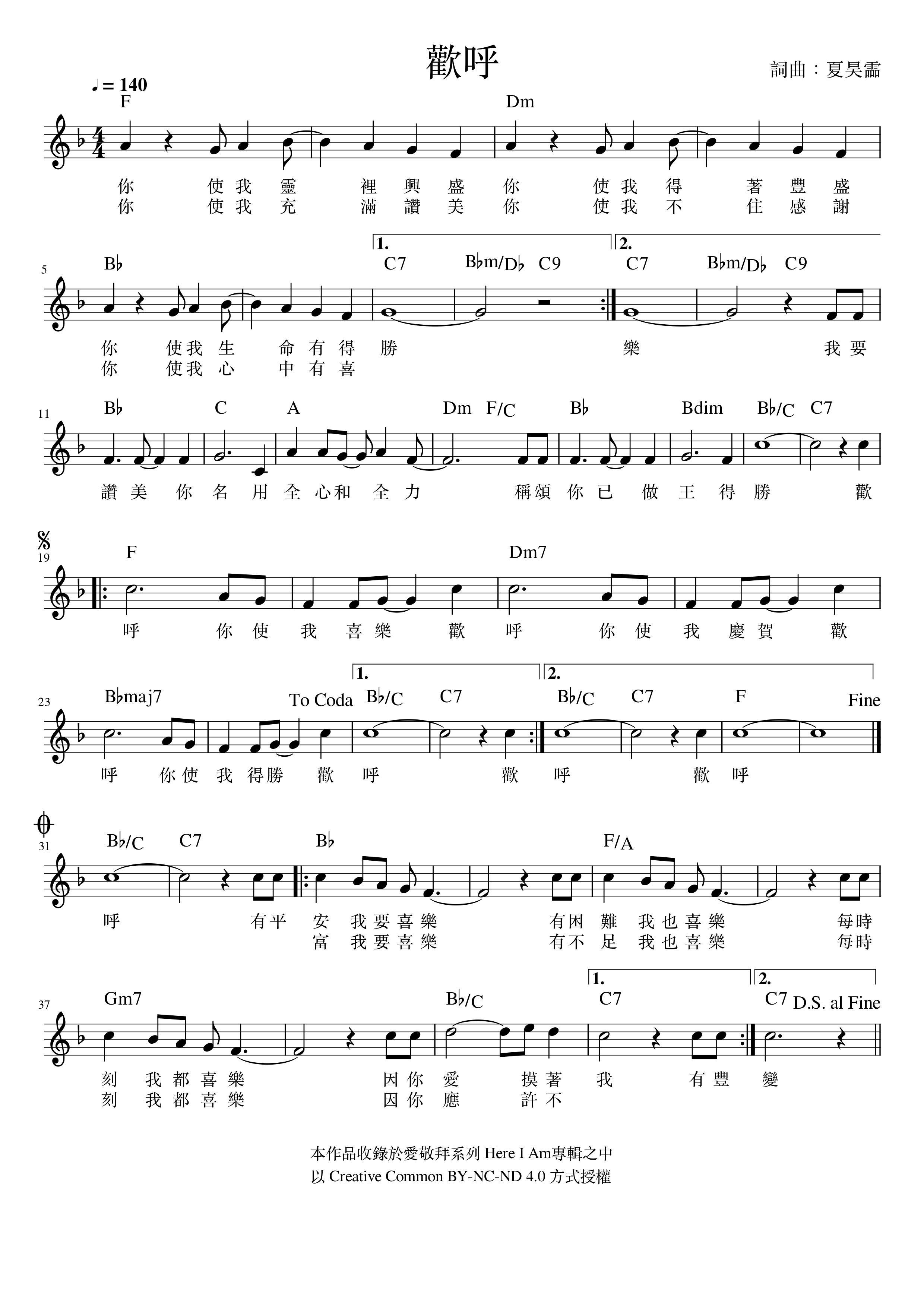 《欢呼 官方和弦五线谱》