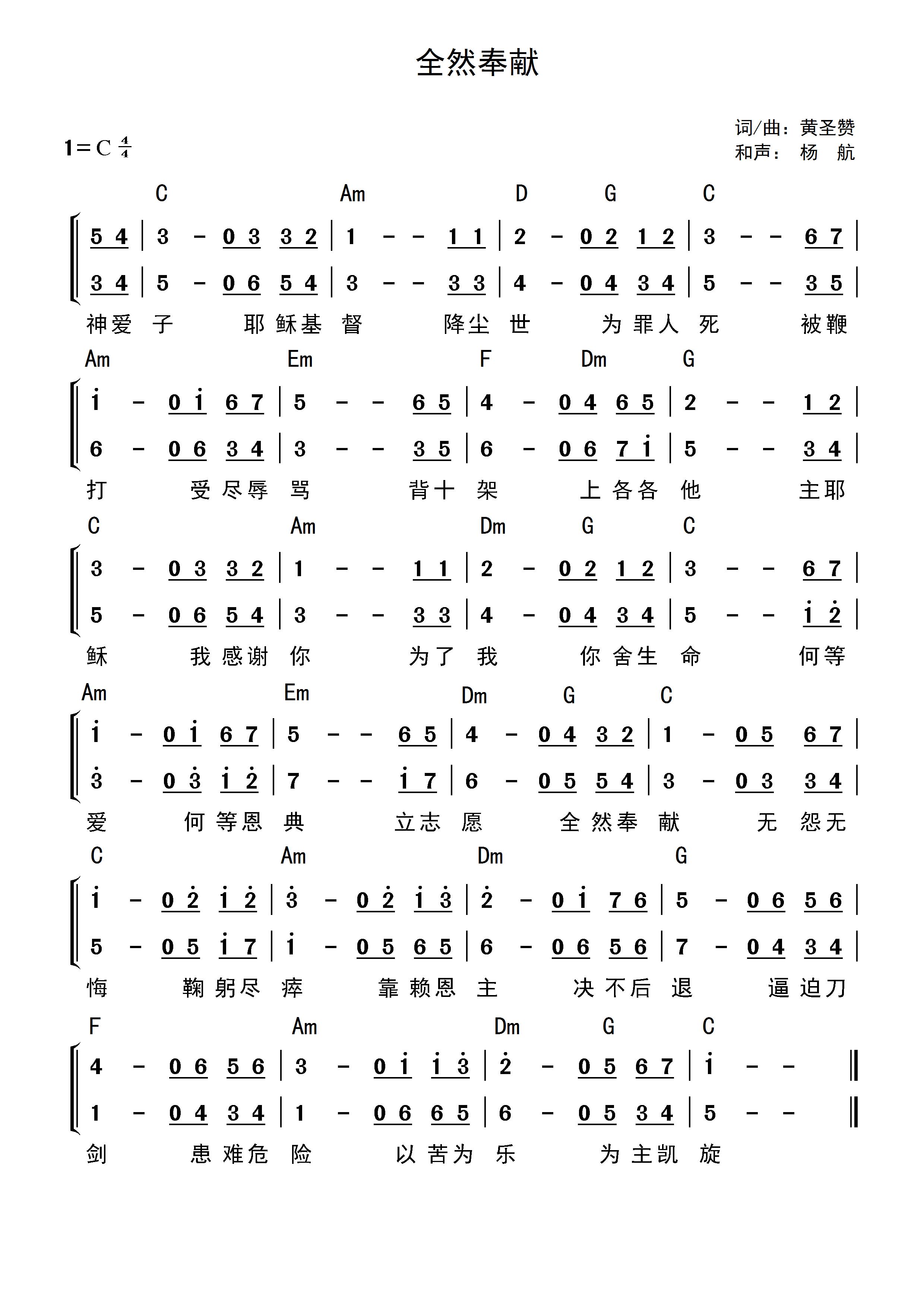 《全然奉献 官方和弦简谱》