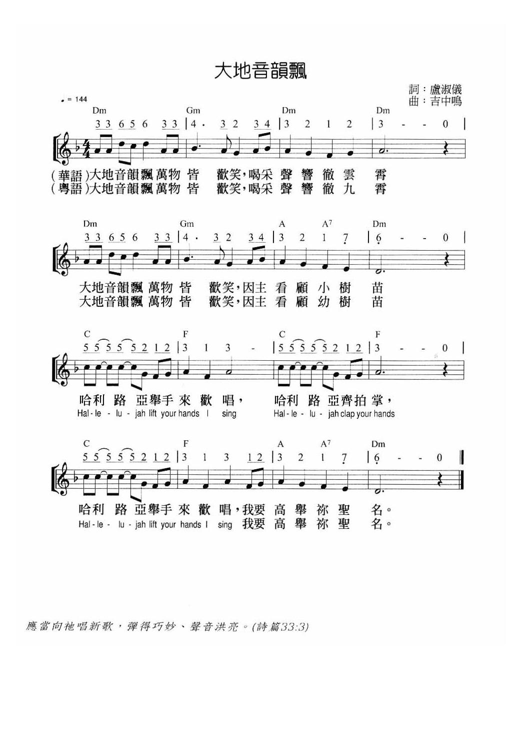 《大地音韵飘 华语/粤语 官方谱》