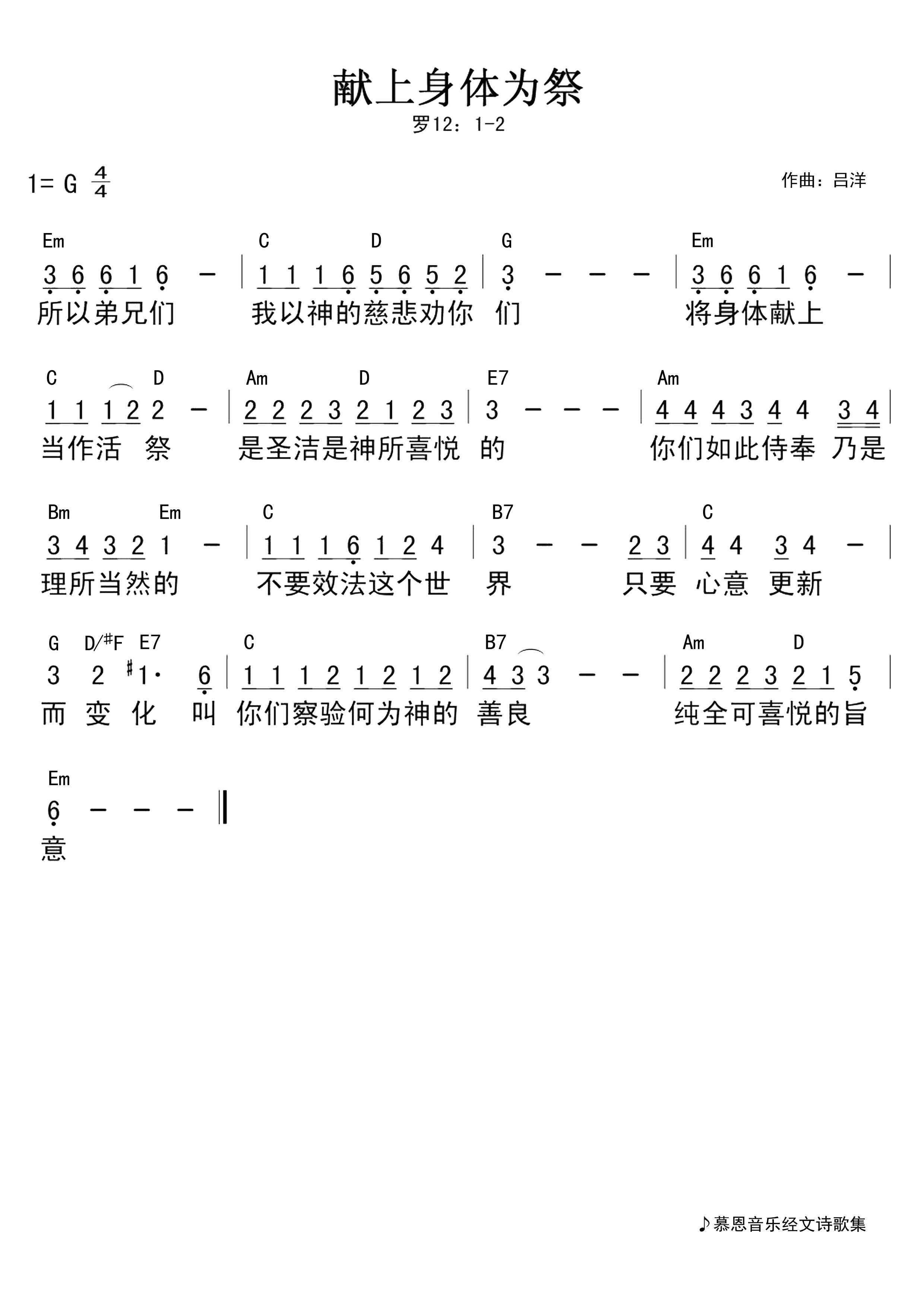 《第6首 献上身体为祭 官方和弦简谱》