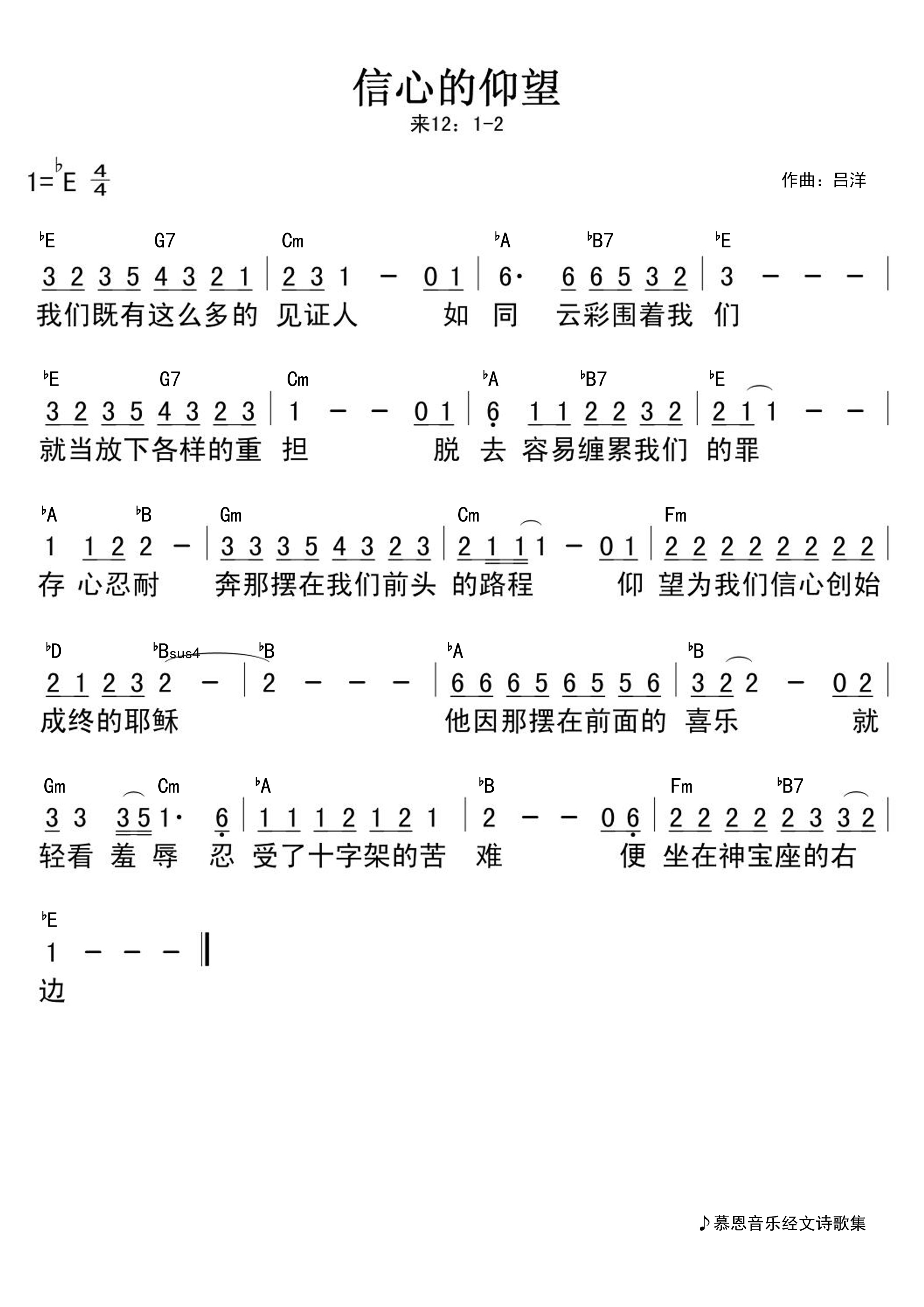 《第7首 信心的仰望 官方和弦简谱》