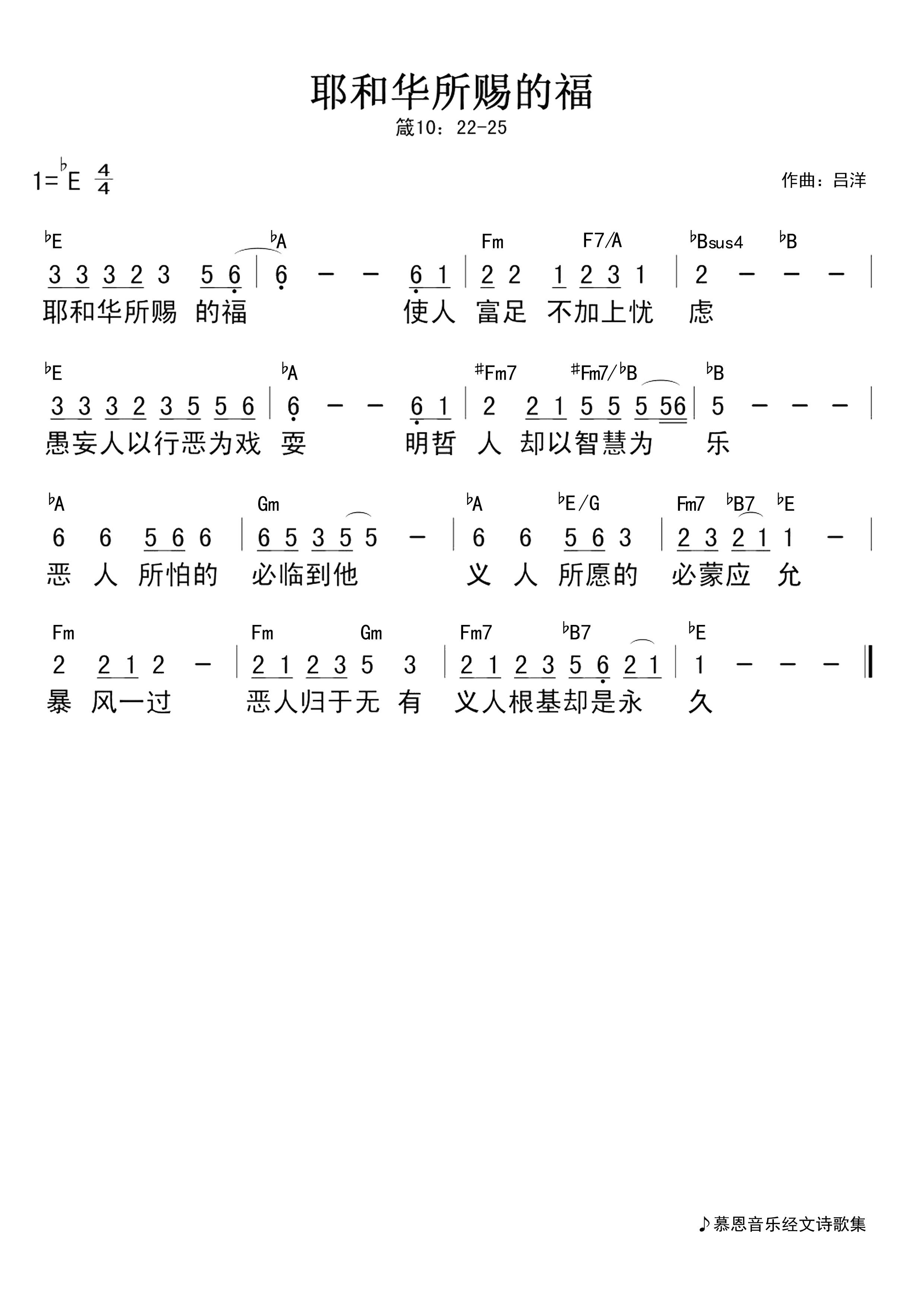 《第4首 耶和华所赐的福 官方和弦简谱》
