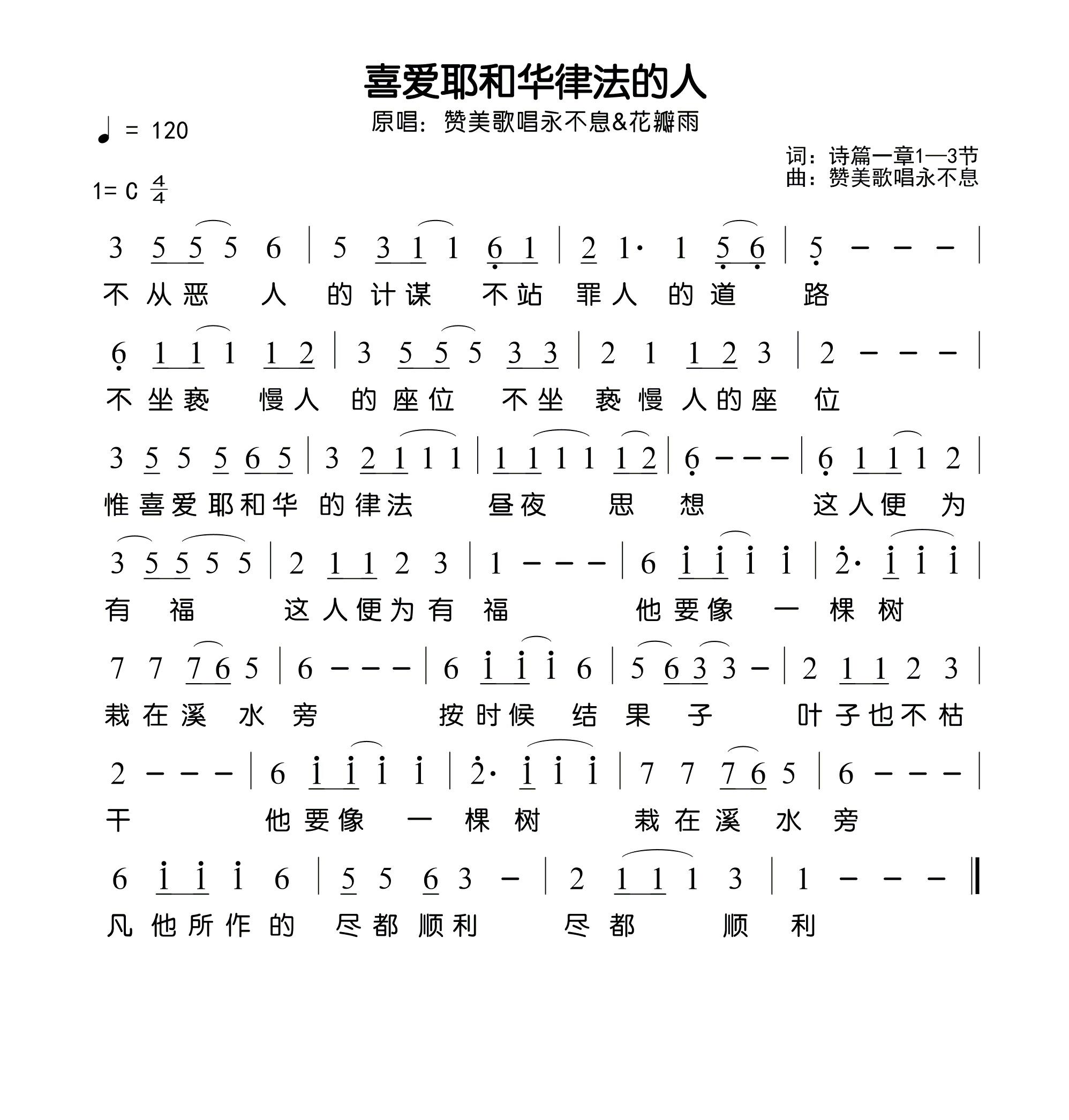 《喜爱耶和华律法的人 官方简谱》