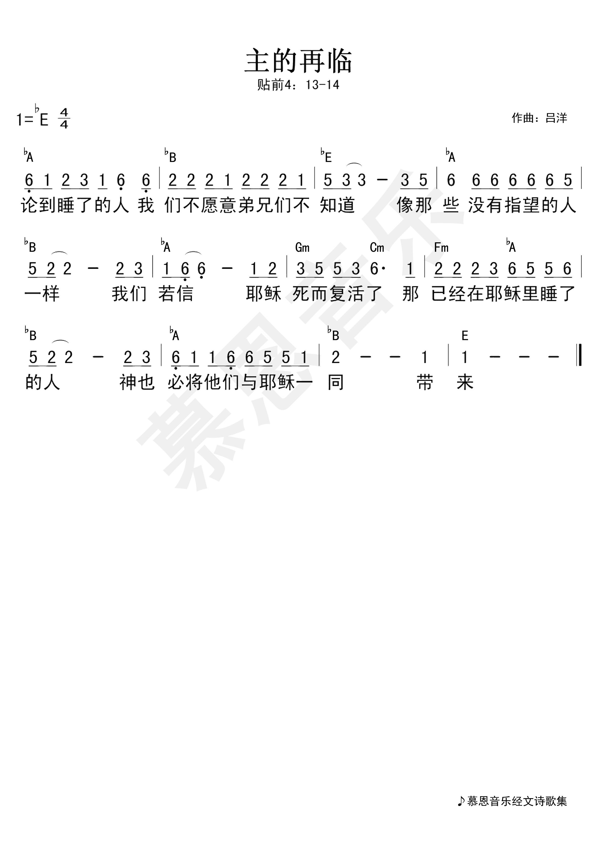 《第13首 主的再临 官方和弦简谱》