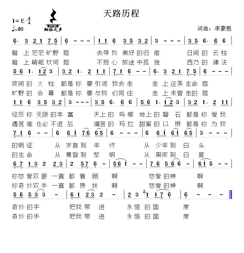 《天路历程 简谱》