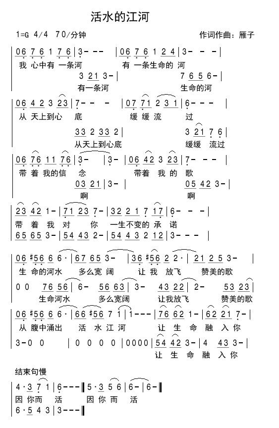 《活水的江河 简谱》