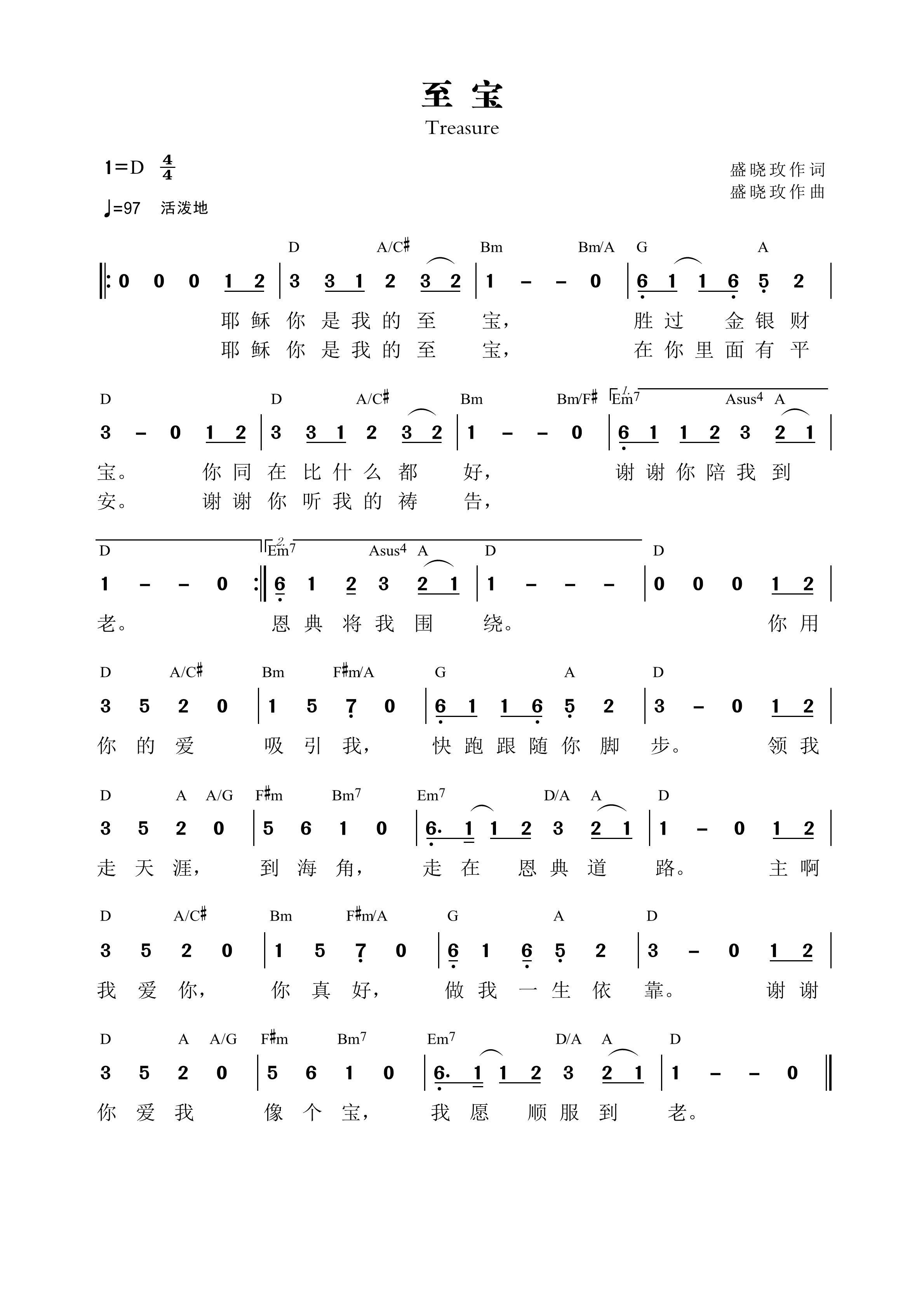 《至宝 和弦简谱》