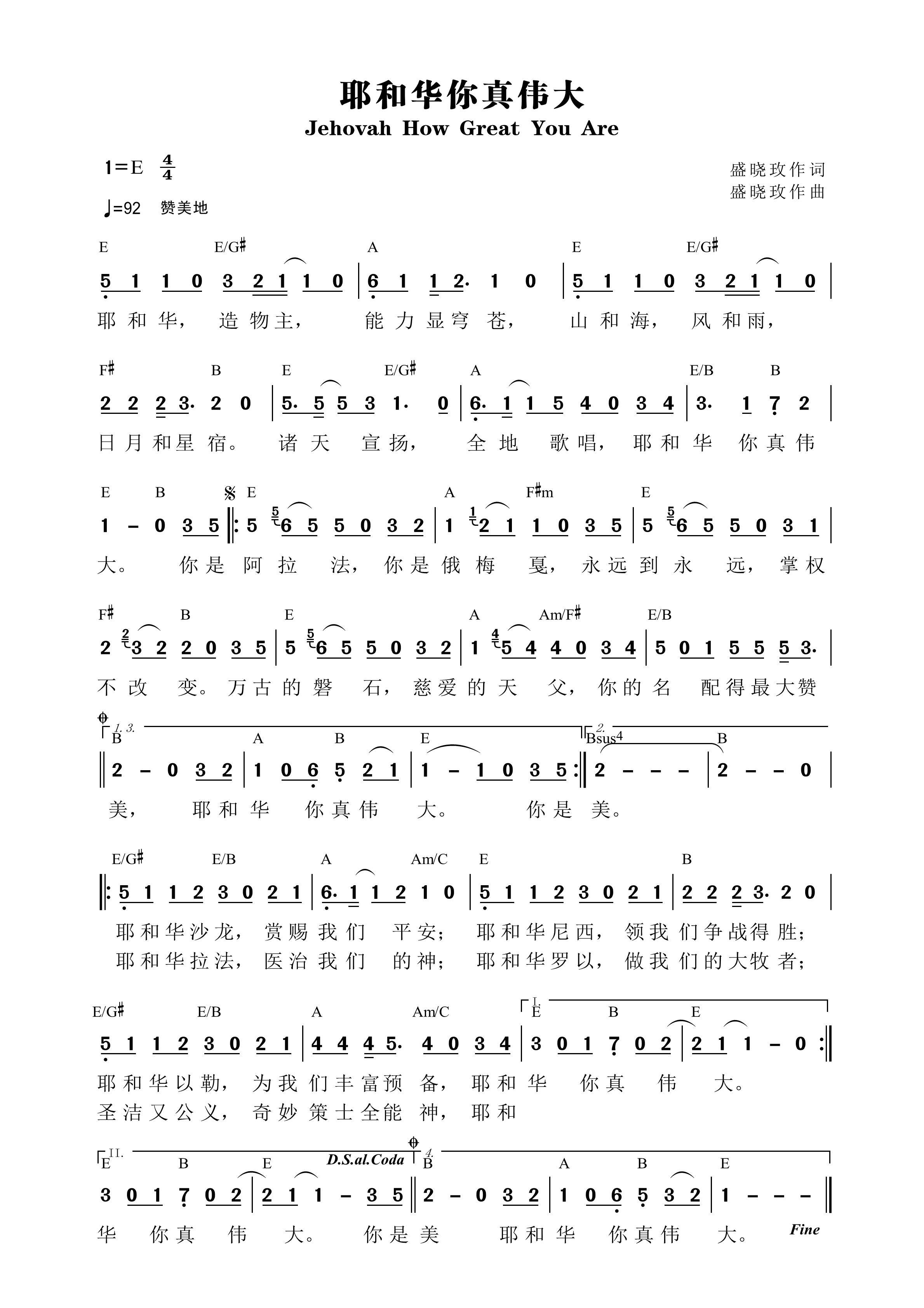 《耶和华你真伟大 和弦简谱》