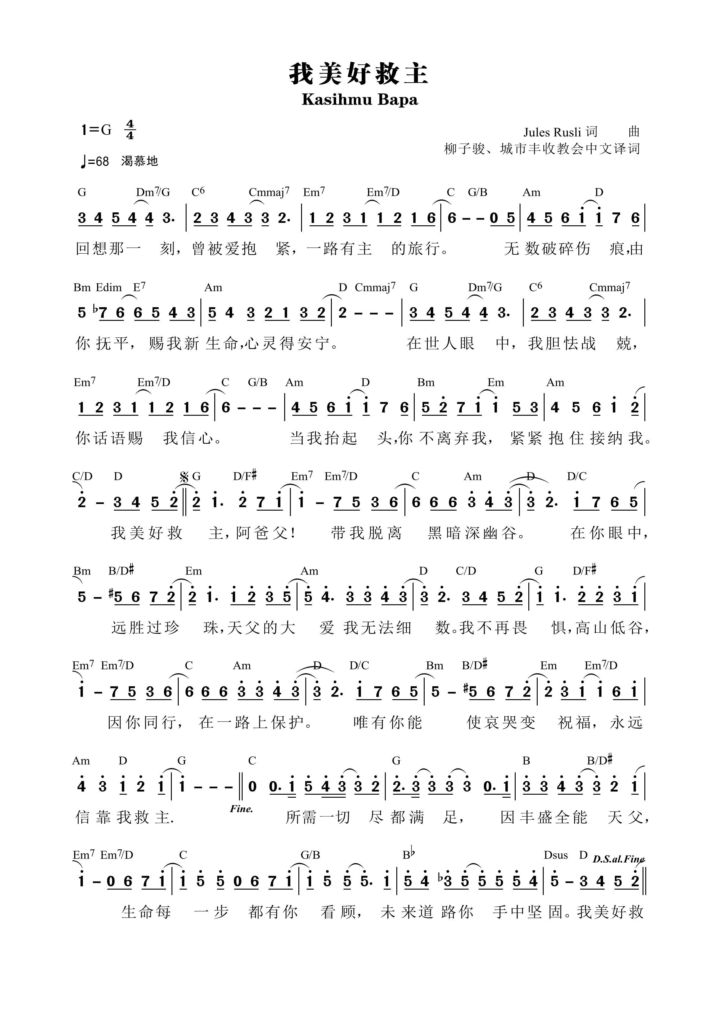 《我美好救主 (Kasihmu Bapa)  和弦简谱》