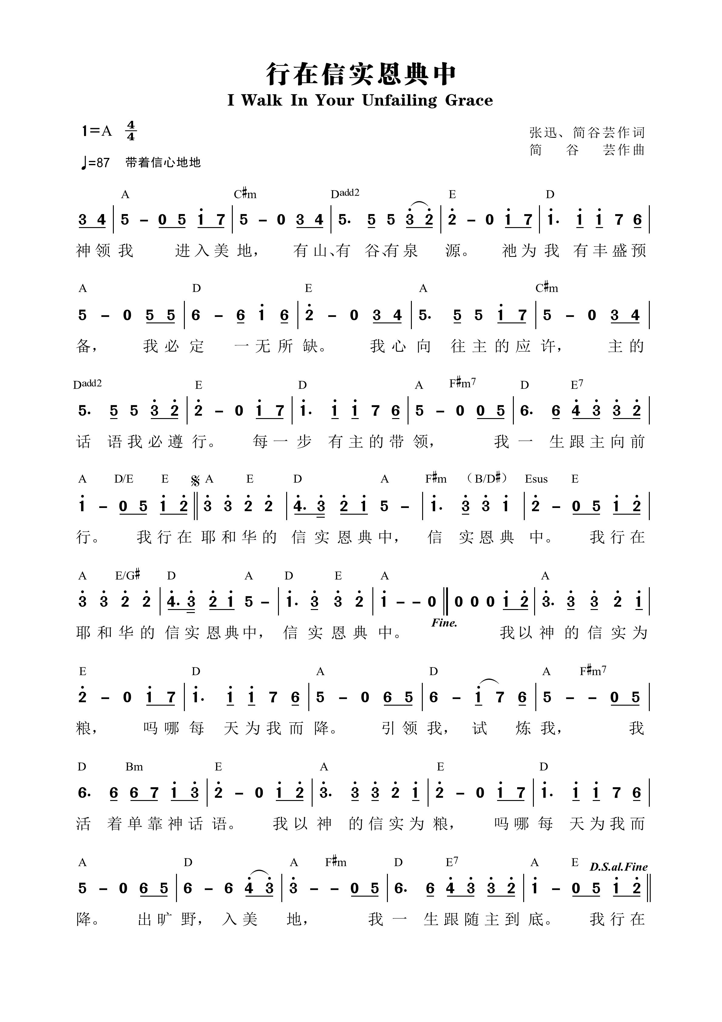 《行在信实恩典中 和弦简谱》