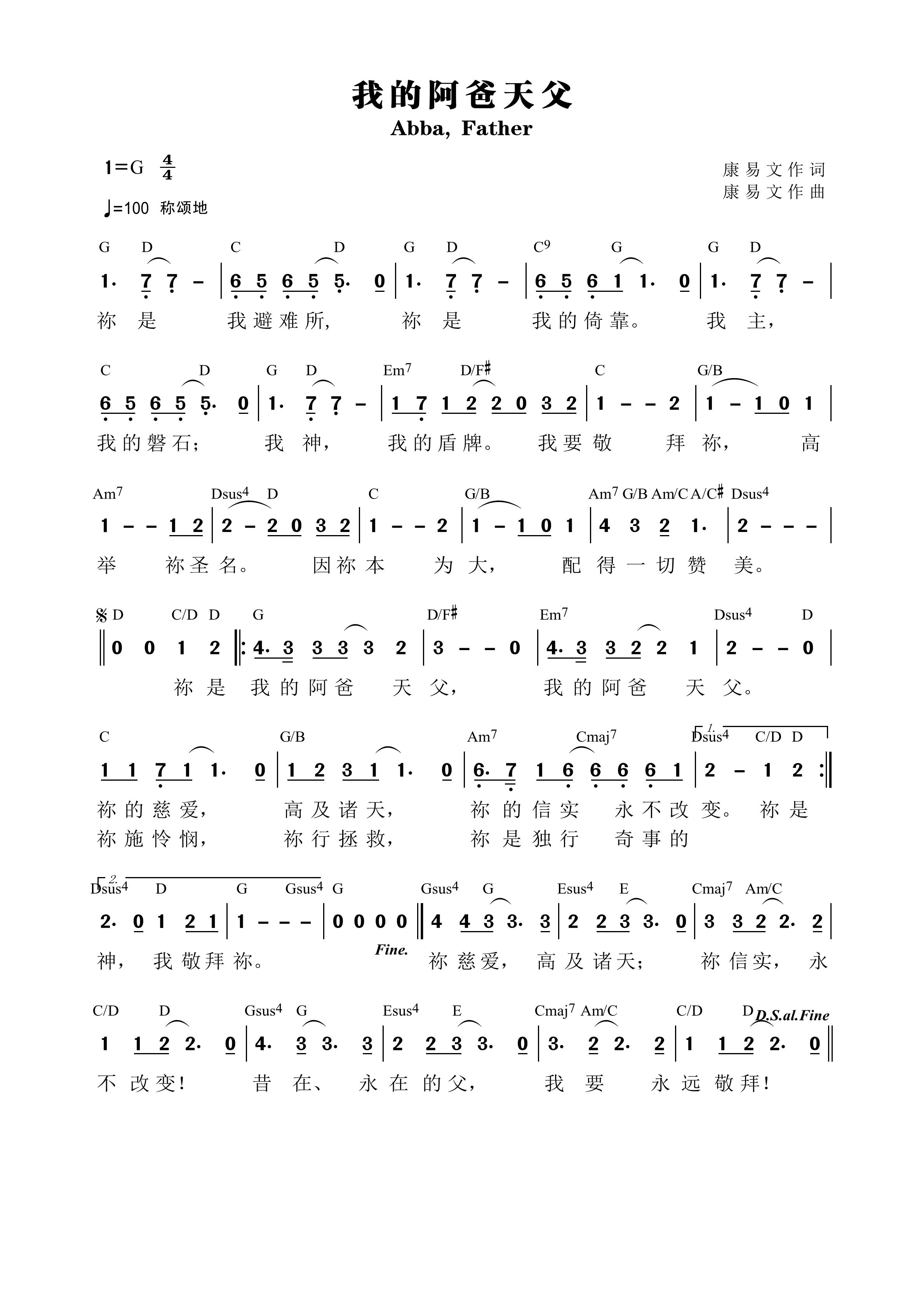 《我的阿爸天父 和弦简谱》