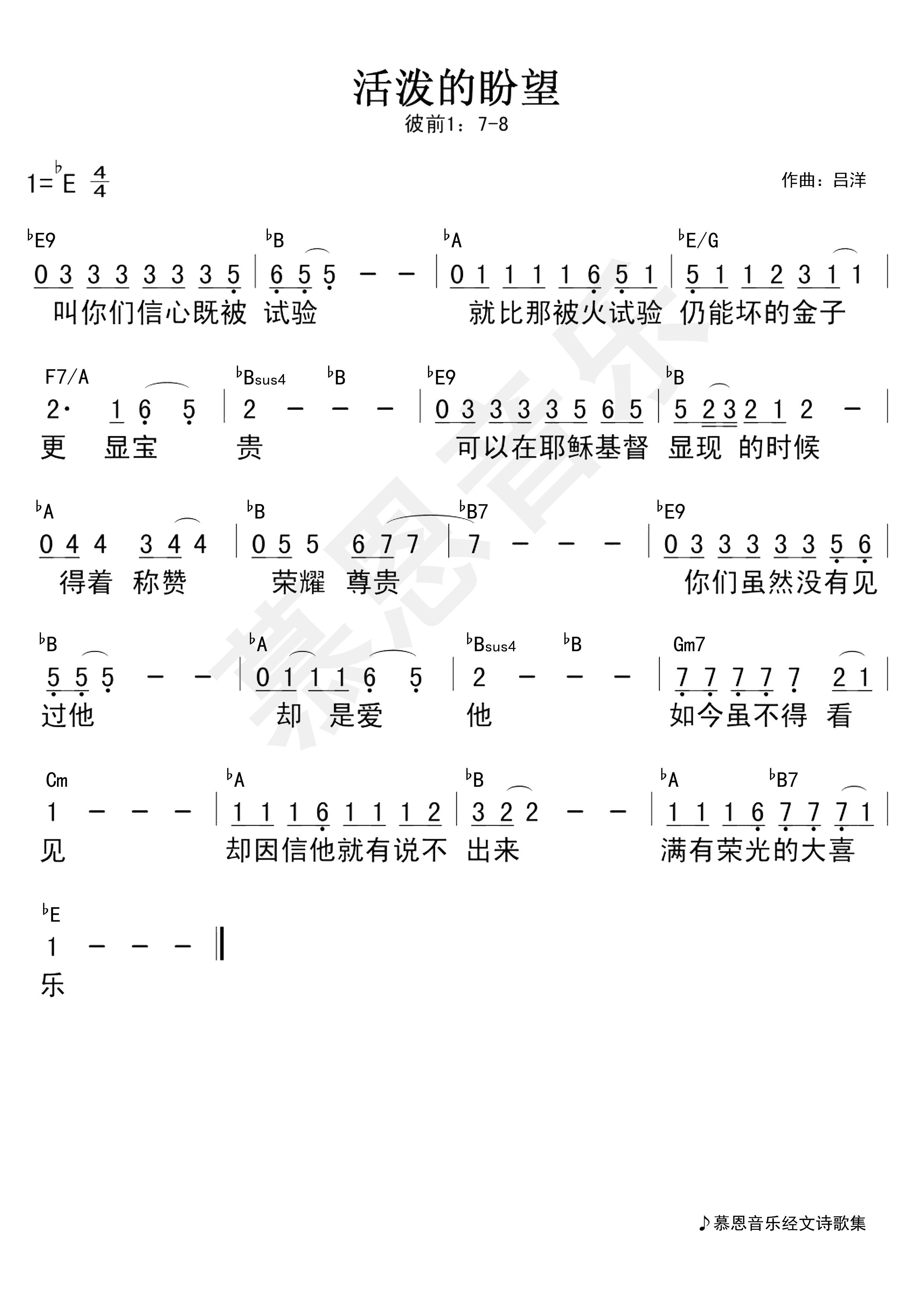 《第18首 活泼的盼望 官方和弦简谱》
