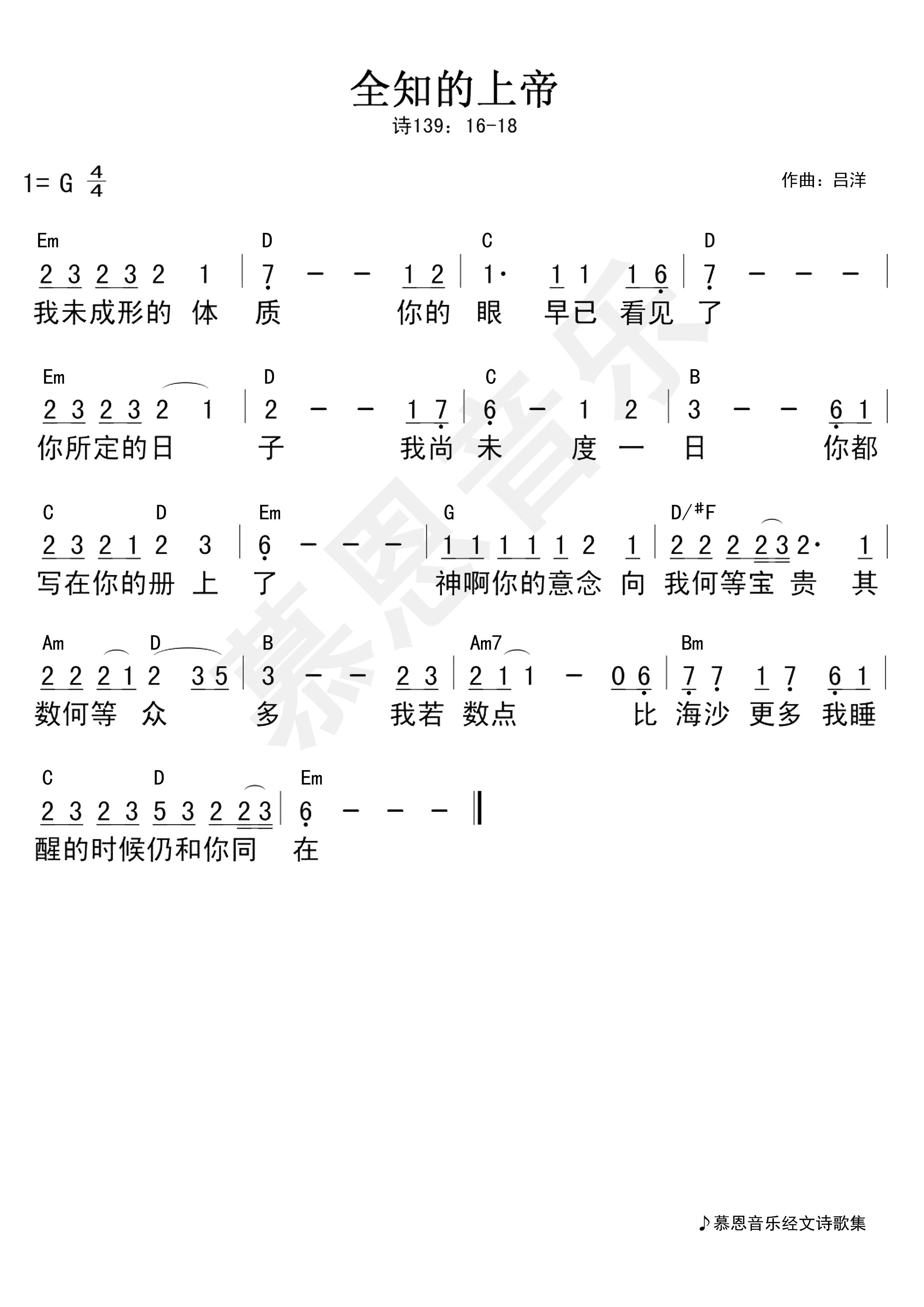 《第24首 全知的上帝 官方和弦简谱》