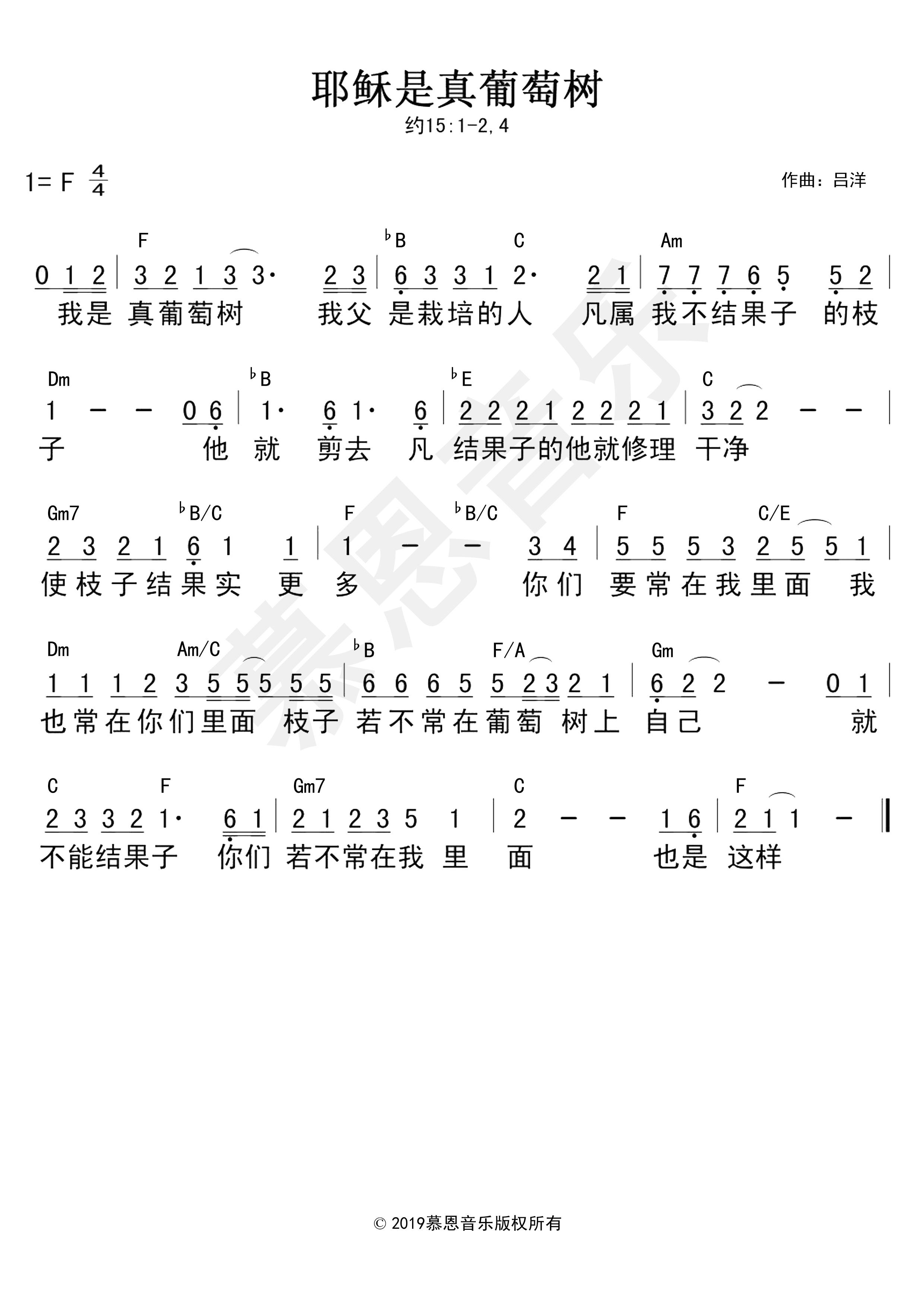 《第39首 耶稣是真葡萄树 官方和弦简谱》