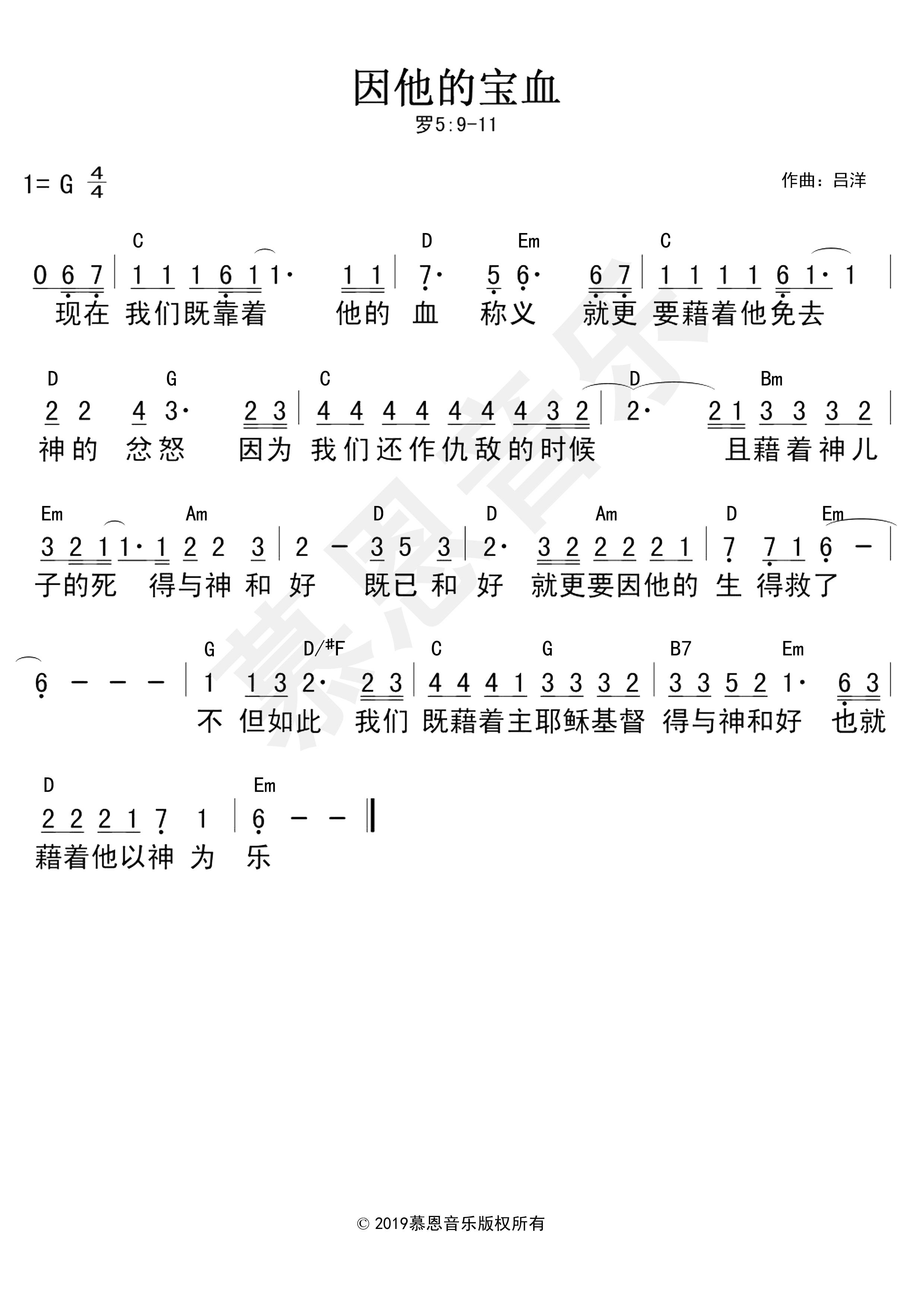 《第37首 因他的宝血 官方和弦简谱》