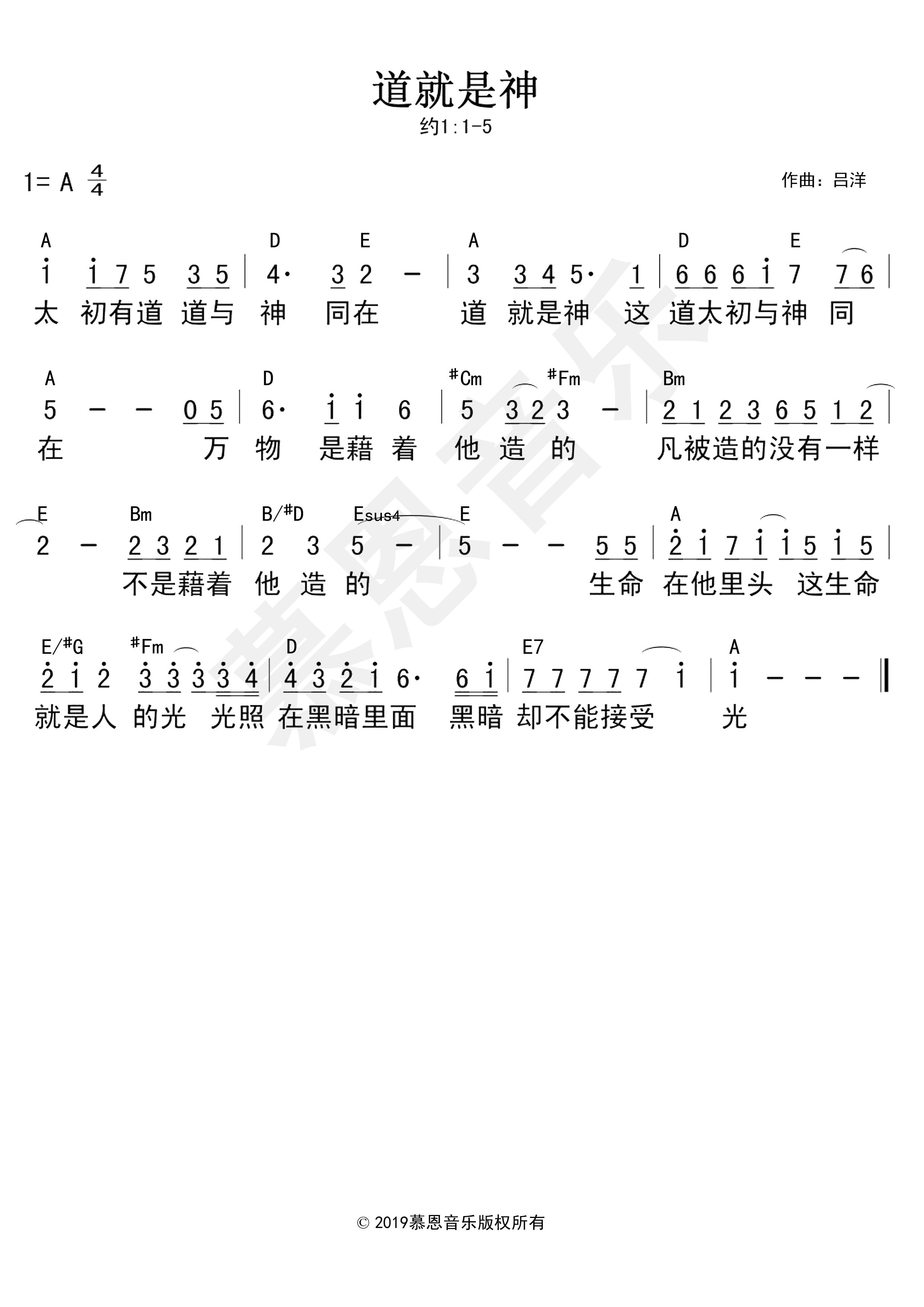 《第35首 道就是神 官方和弦简谱》