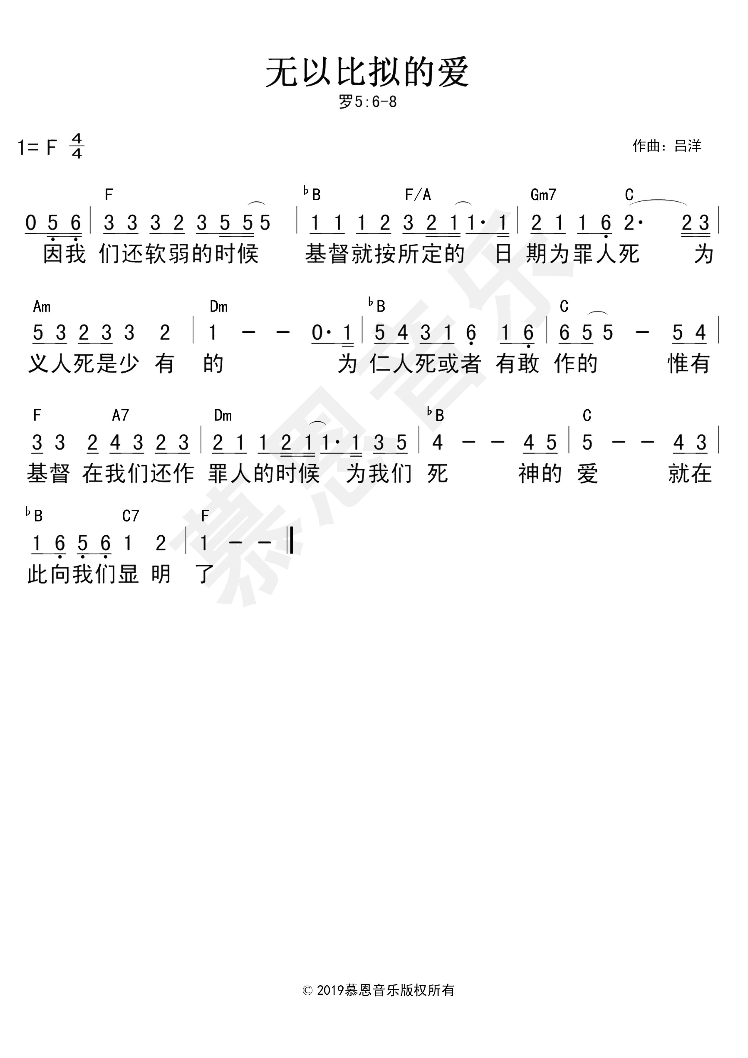 《第36首 无以比拟的爱 官方和弦简谱》