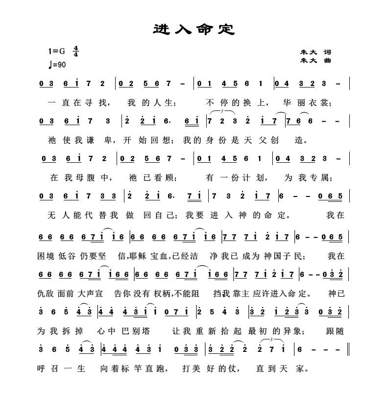 《进入命定 官方简谱》