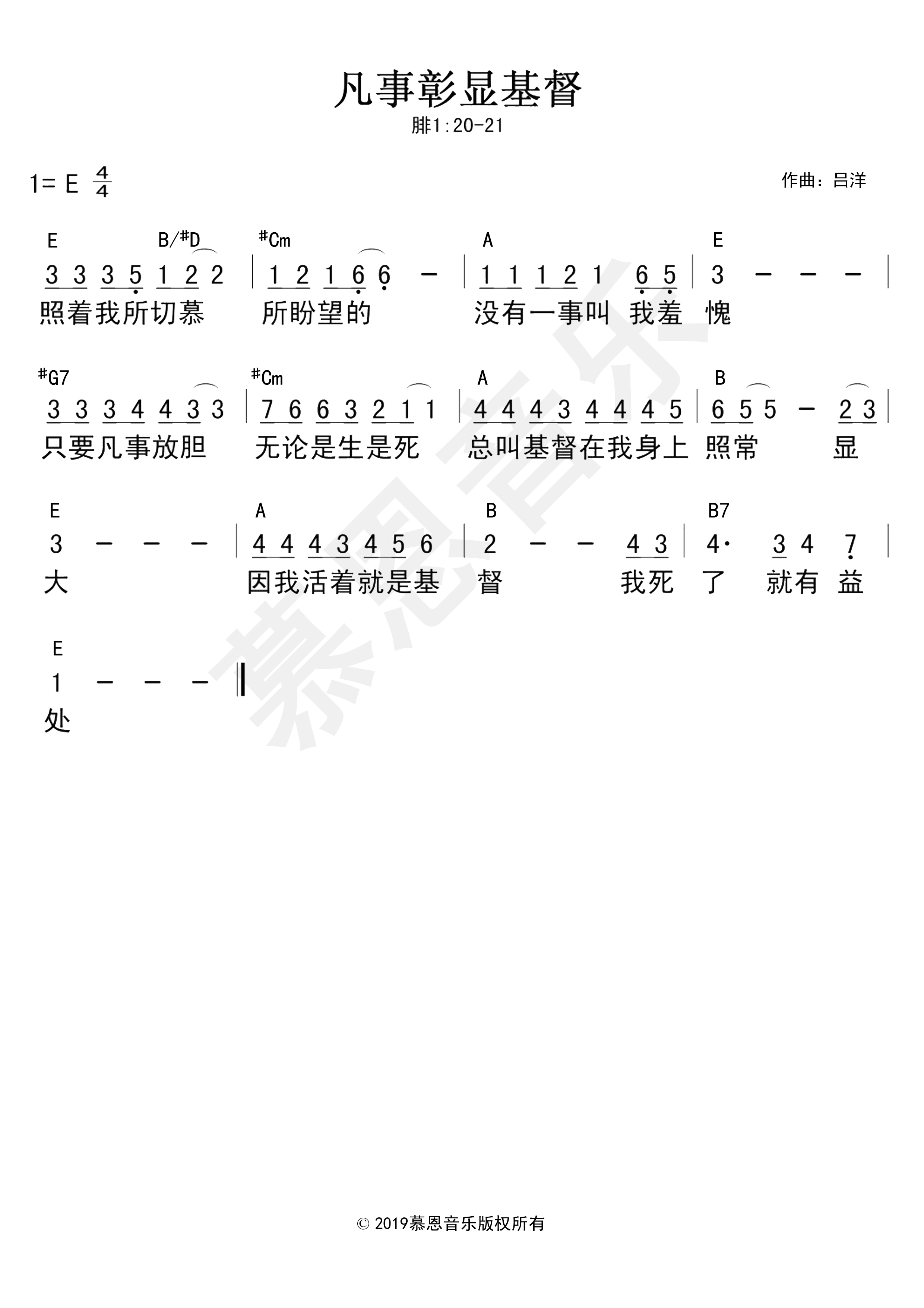 《第48首 凡事彰显基督 官方和弦简谱》