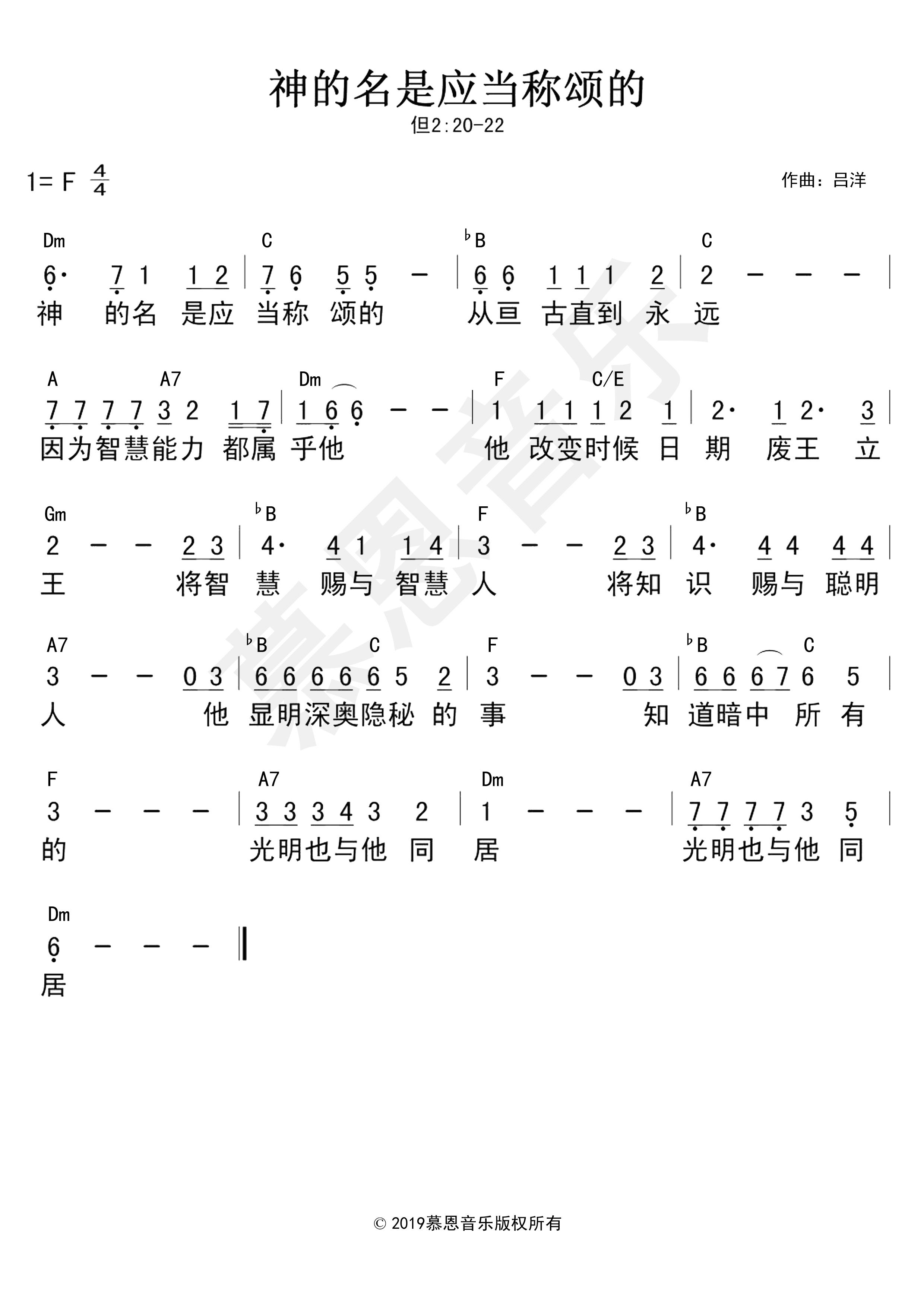 《第50首 神的名是应当称颂的 官方和弦简谱》