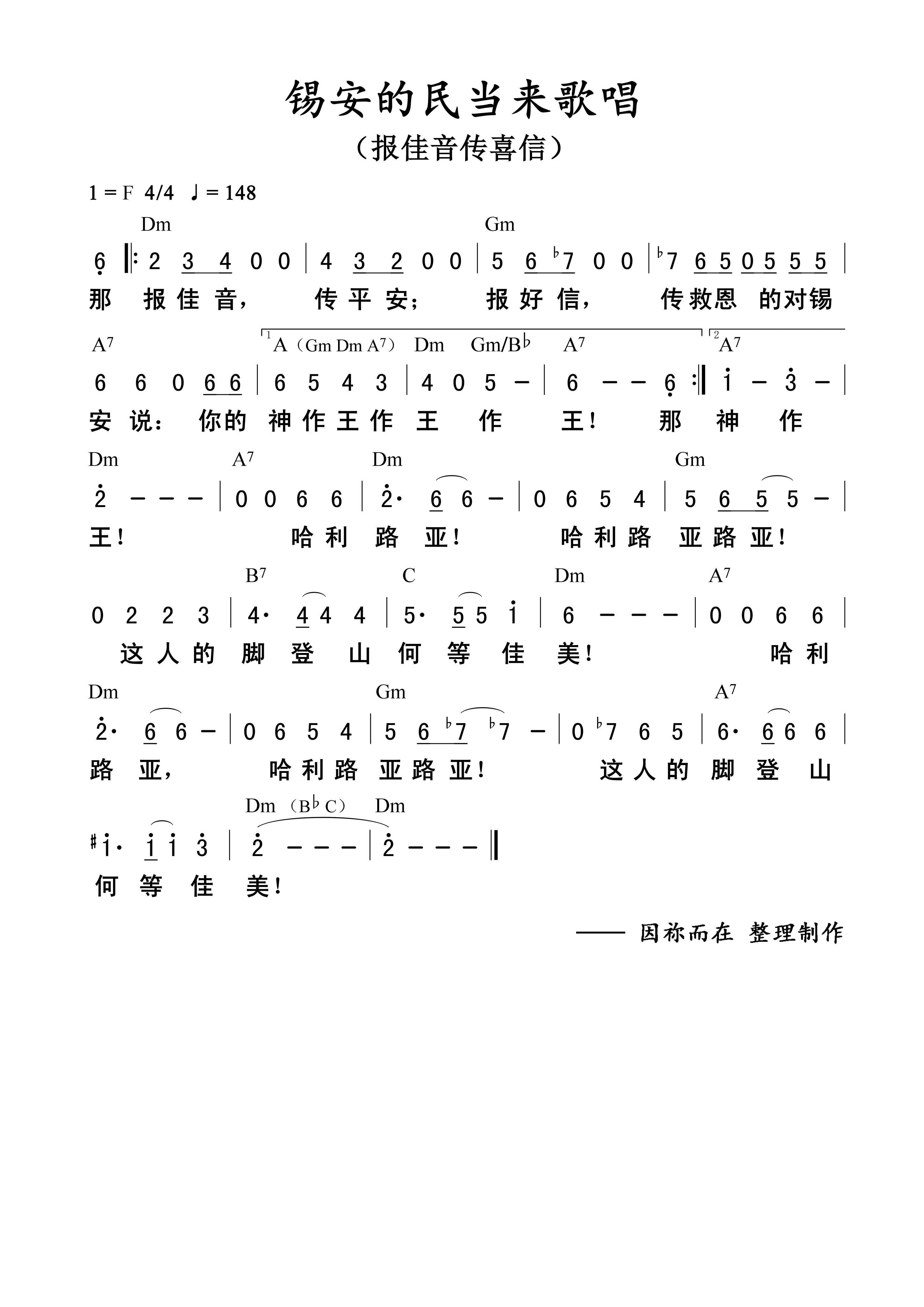 《锡安的民当来歌唱 【三段】 和弦简谱》