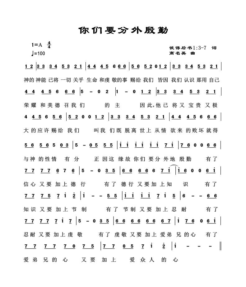 《你们要分外殷勤 官方简谱》