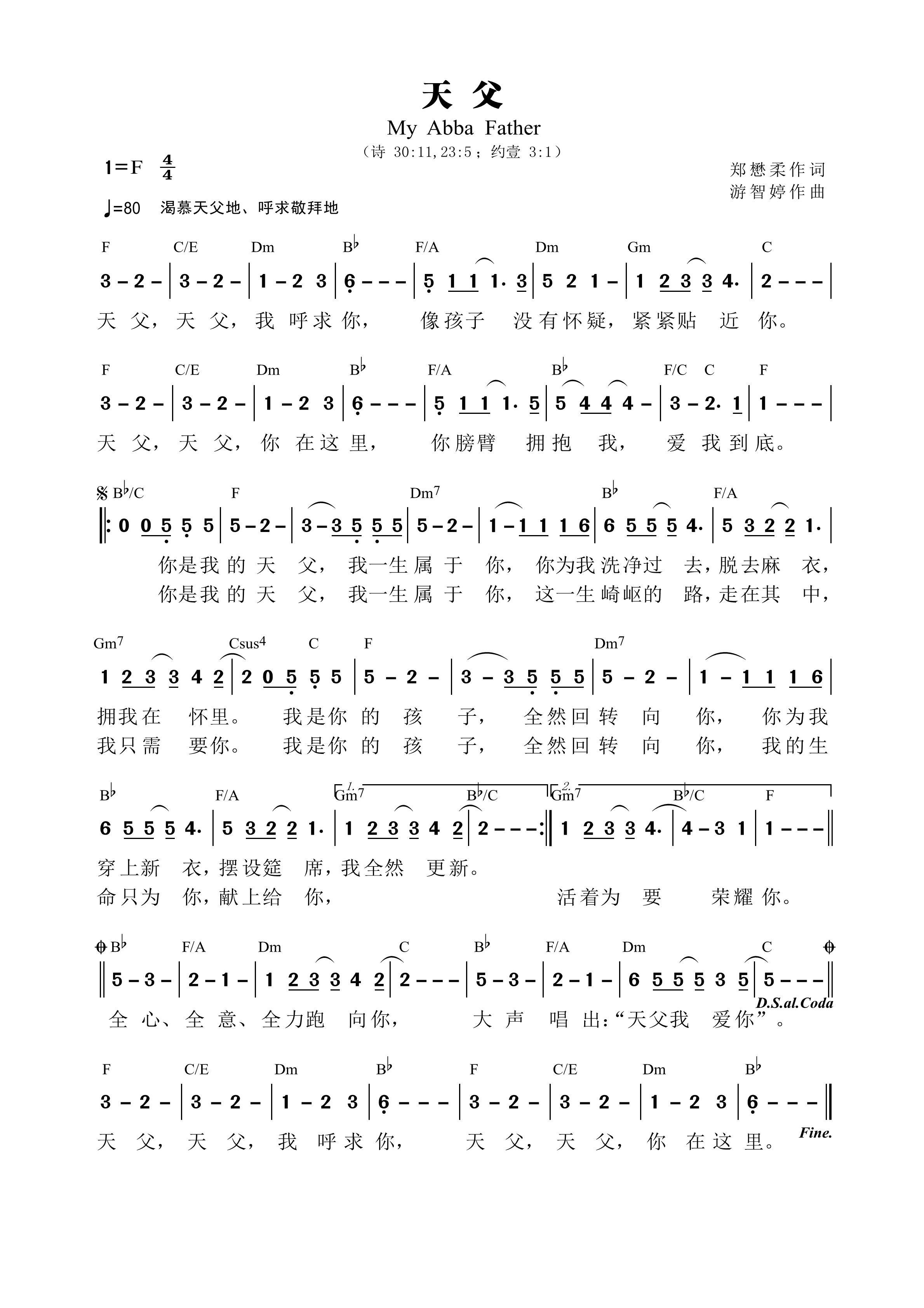 《天父 和弦简谱》