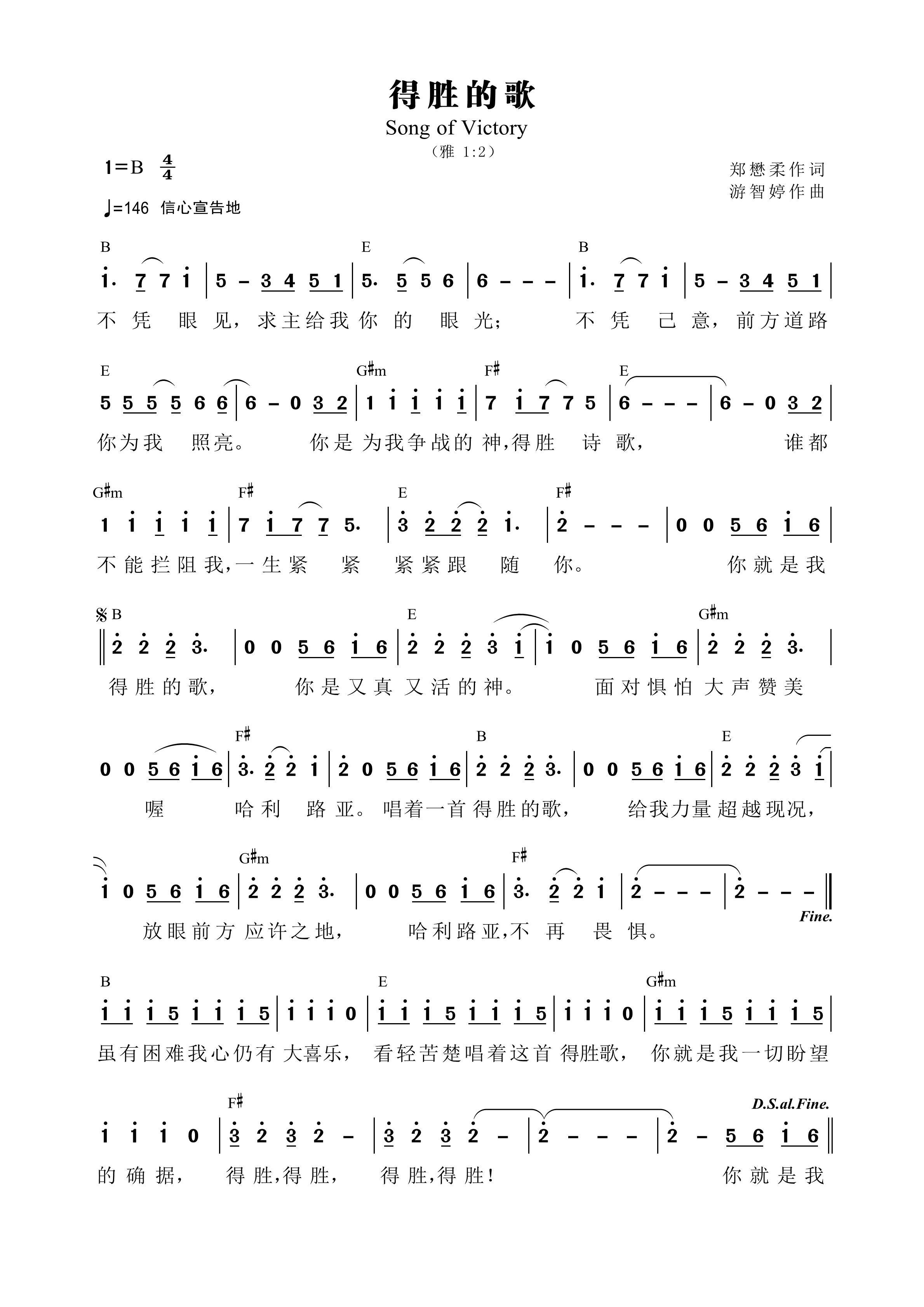 《得胜的歌 和弦简谱》