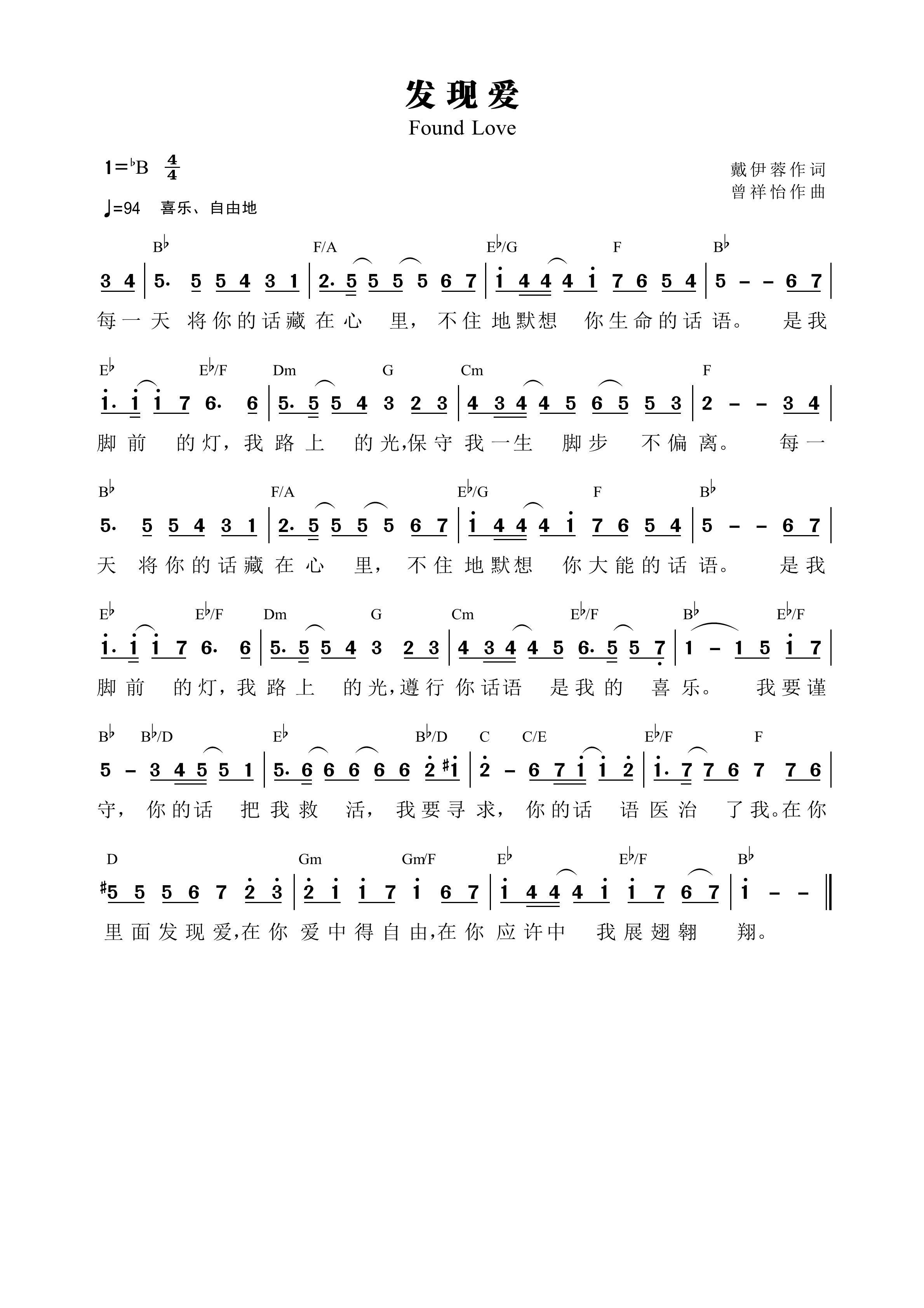 《发现爱 和弦简谱》