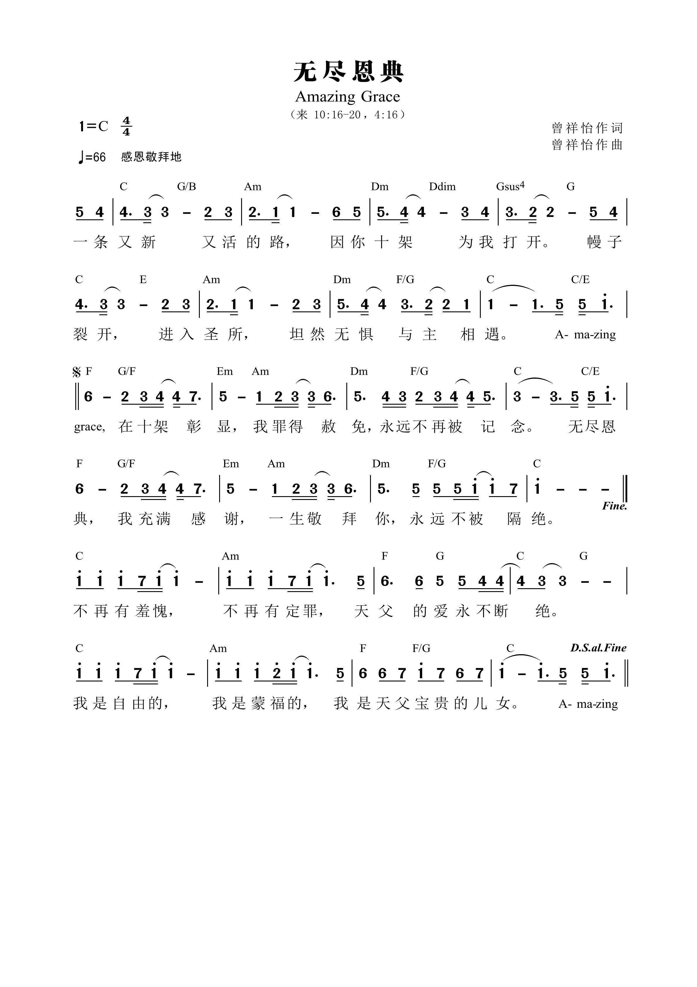 《无尽恩典 和弦简谱》
