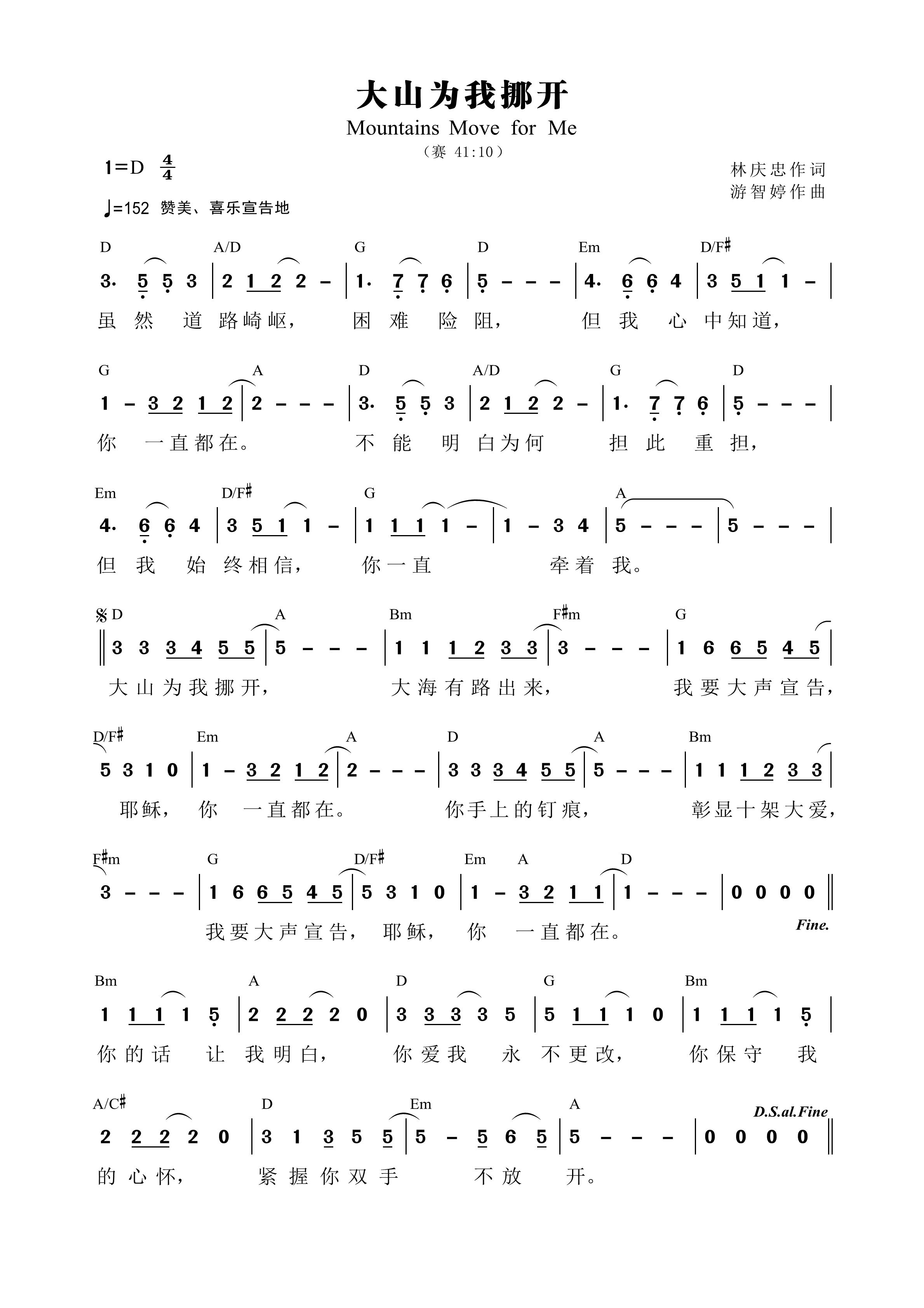 《大山为我挪开 和弦简谱》