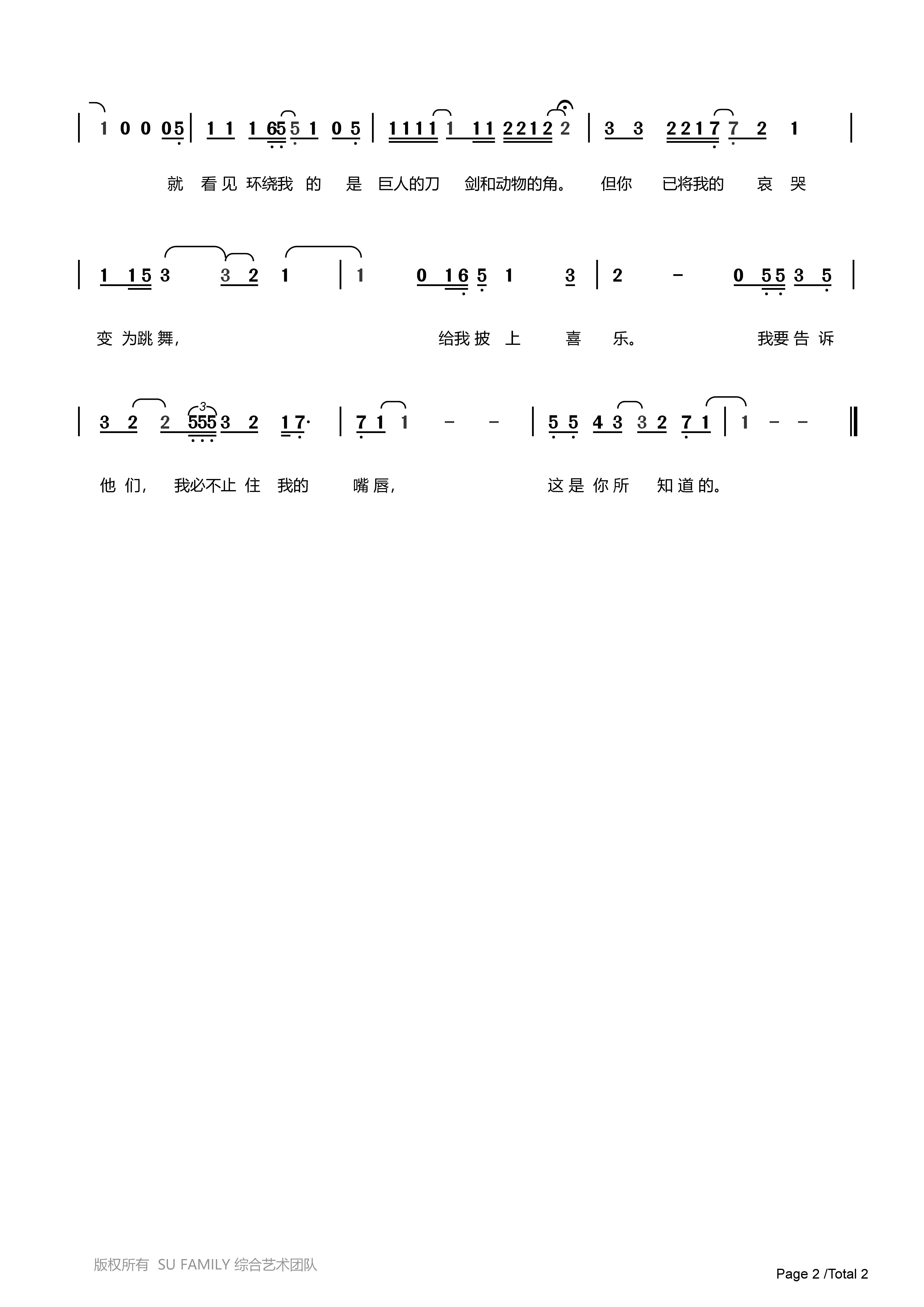 《破碎后的重建 和弦简谱》