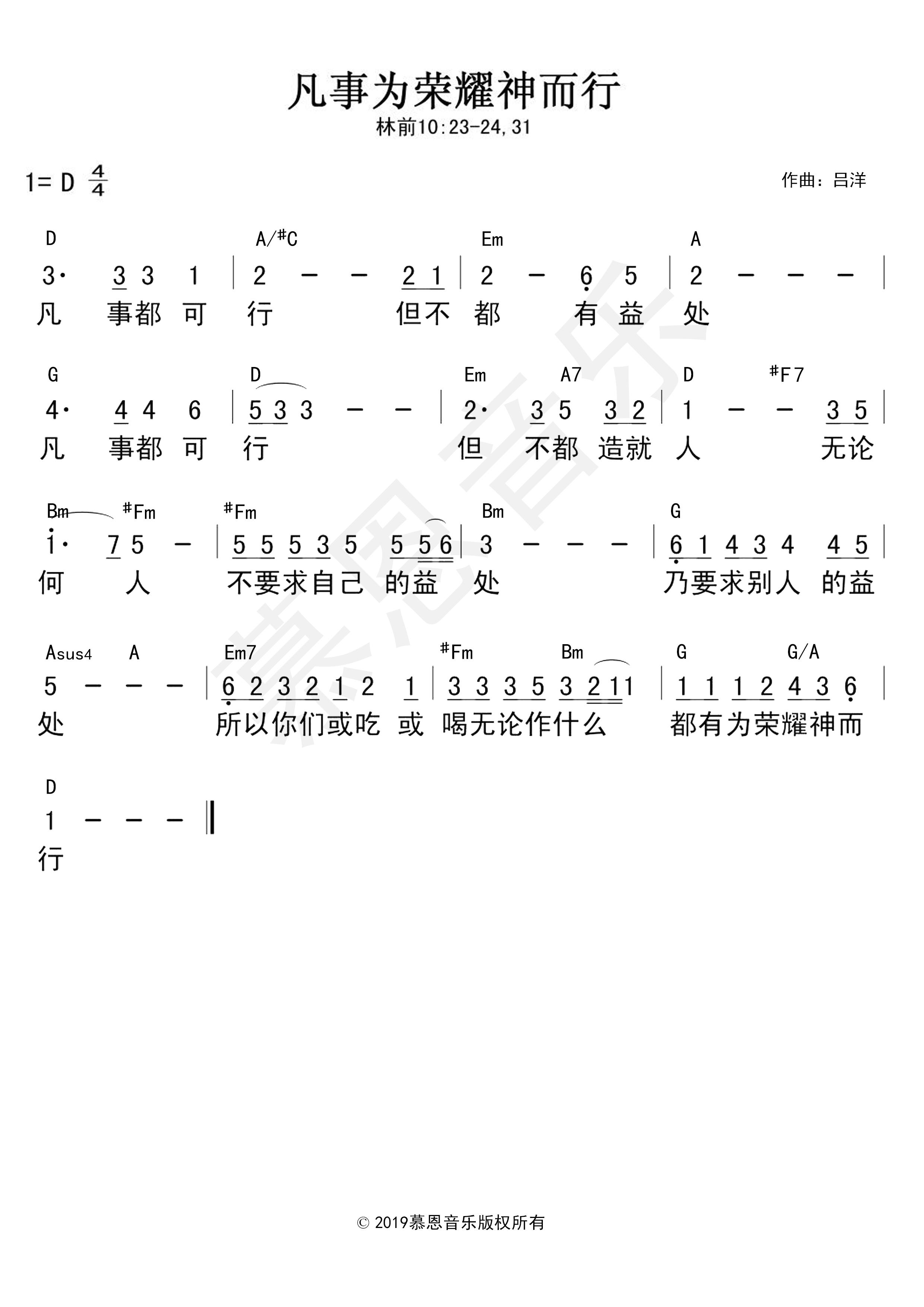 《第81首 凡事为荣耀神而行 官方和弦简谱》