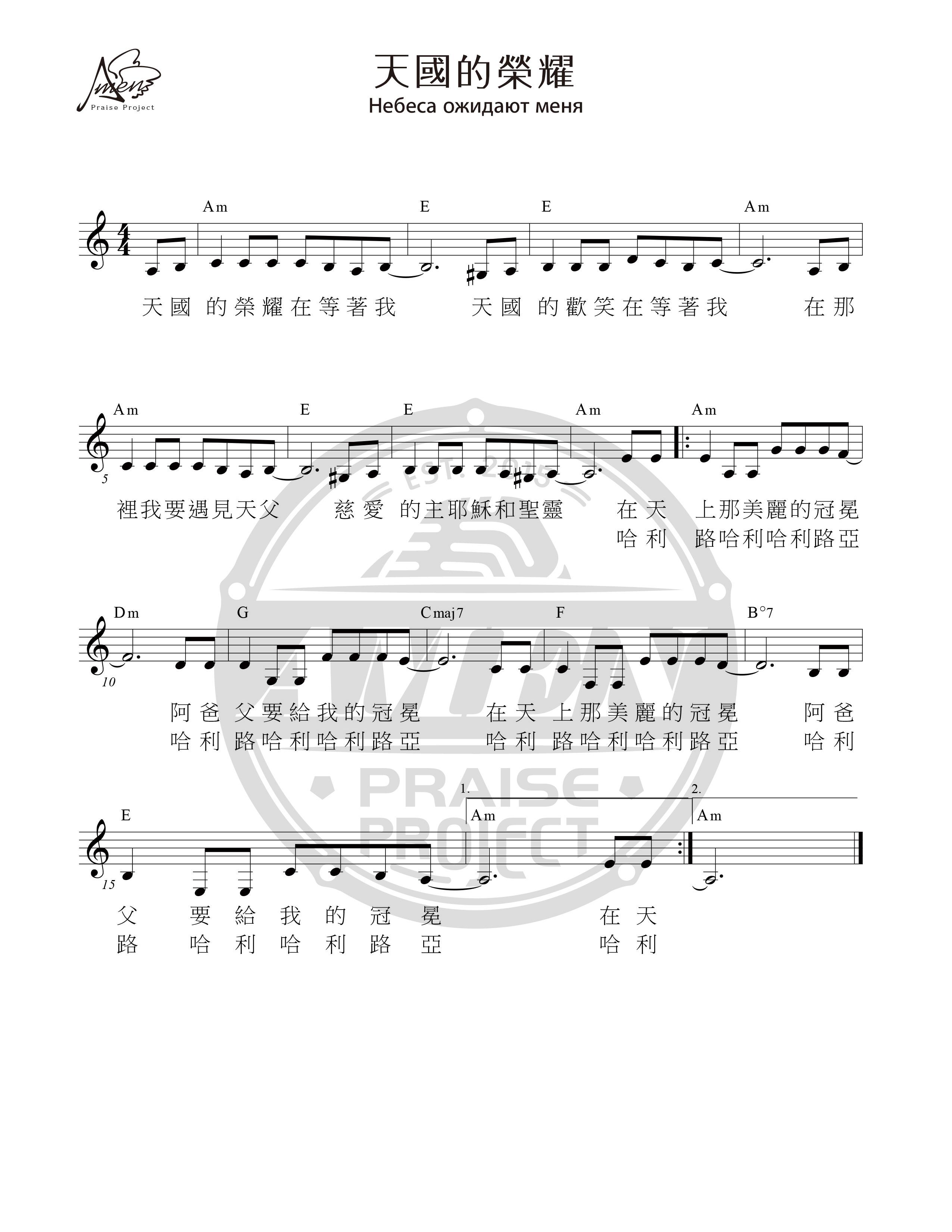 《天国的荣耀 官方和弦五线谱》