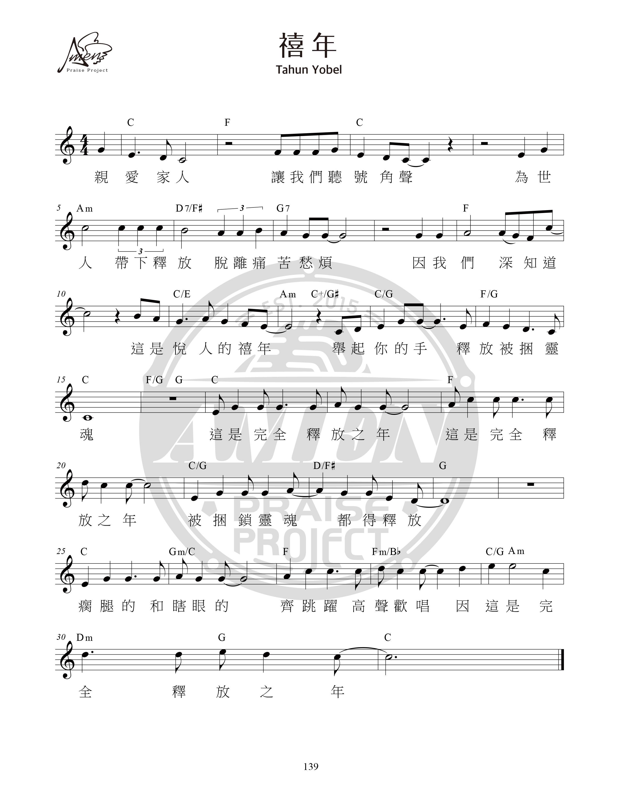 《禧年 官方和弦五线谱》