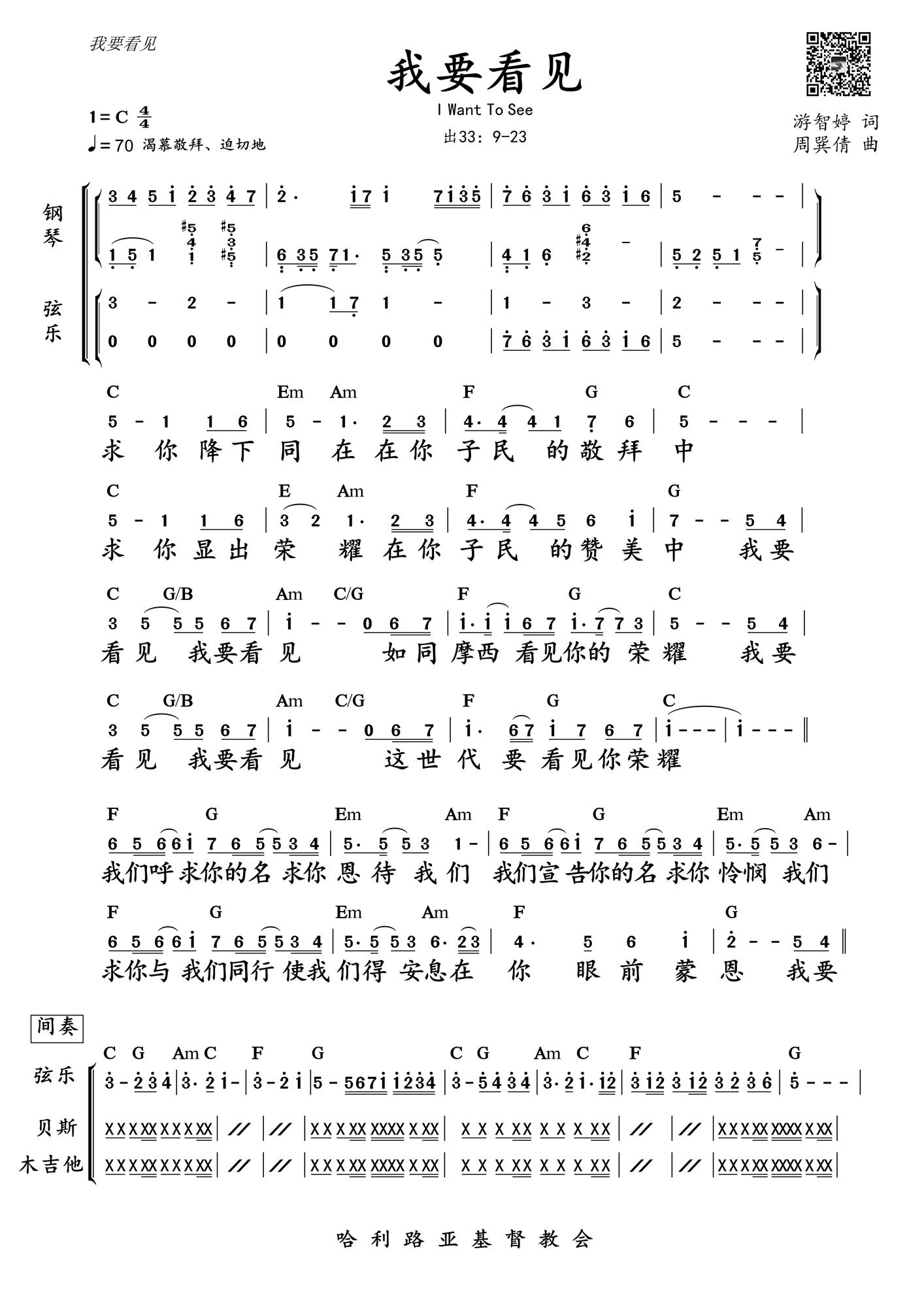 《我要看见 和弦简谱+前奏间奏》